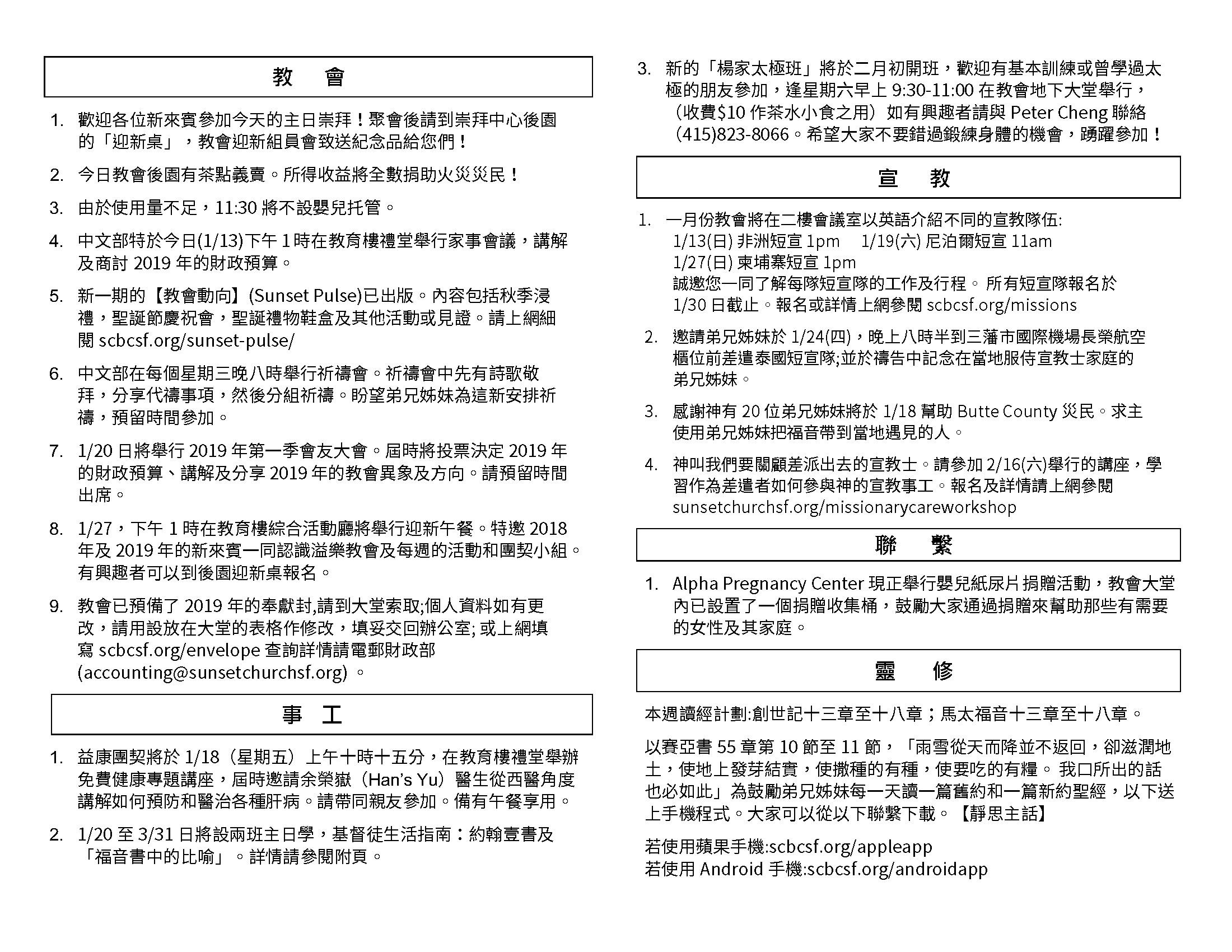 Chinese Bulletins 2019.1.13_Page_3.jpg
