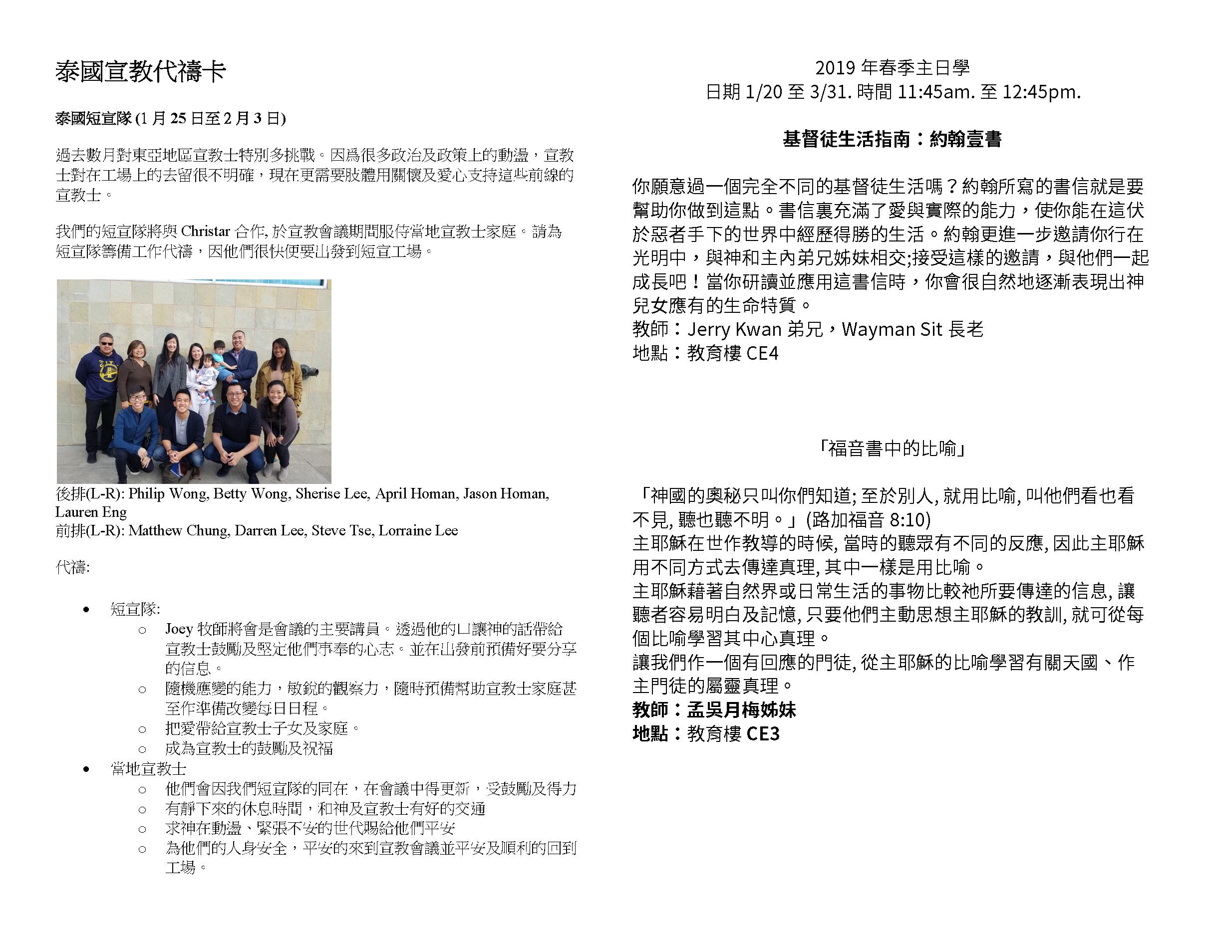 Chinese Bulletins 2019.1.13_Page_4.jpg
