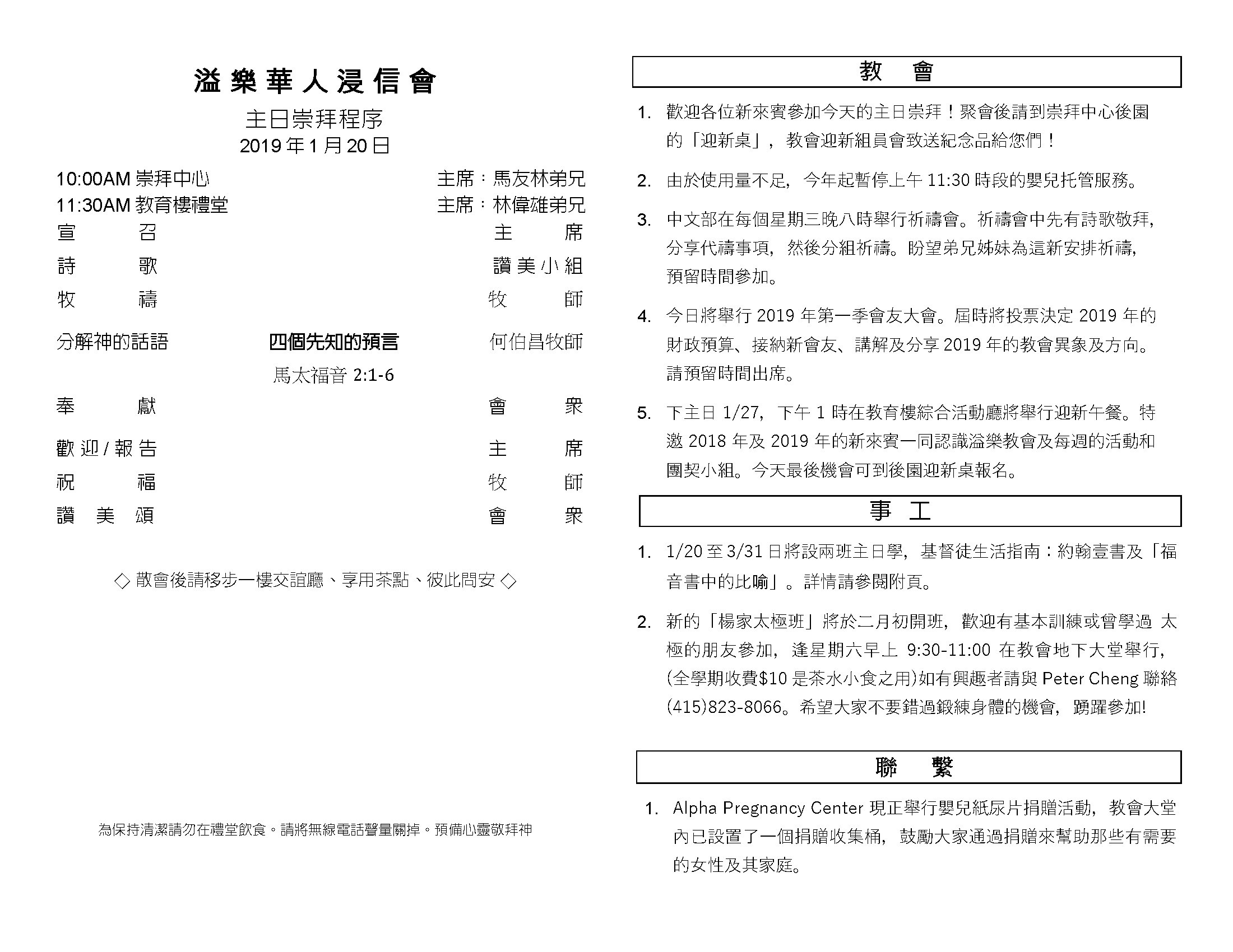 Chinese Bulletin 2019-1-20_Page_2.jpg