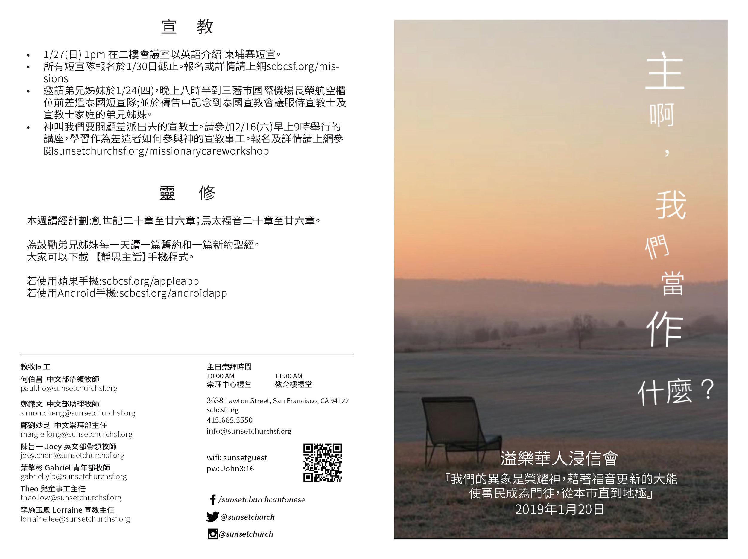 Chinese Bulletin 2019-1-20_Page_1.jpg