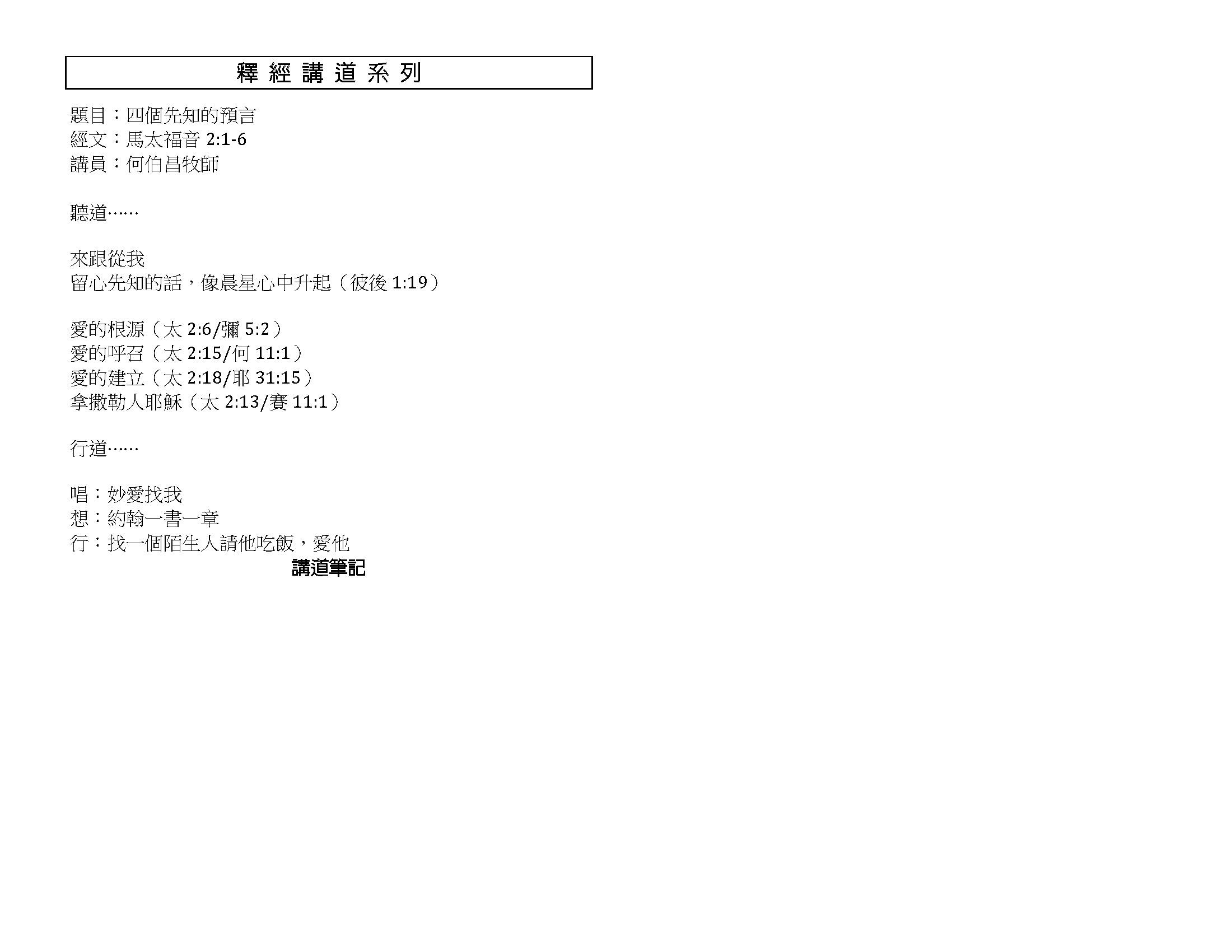 Chinese Bulletin 2019-1-20_Page_3.jpg