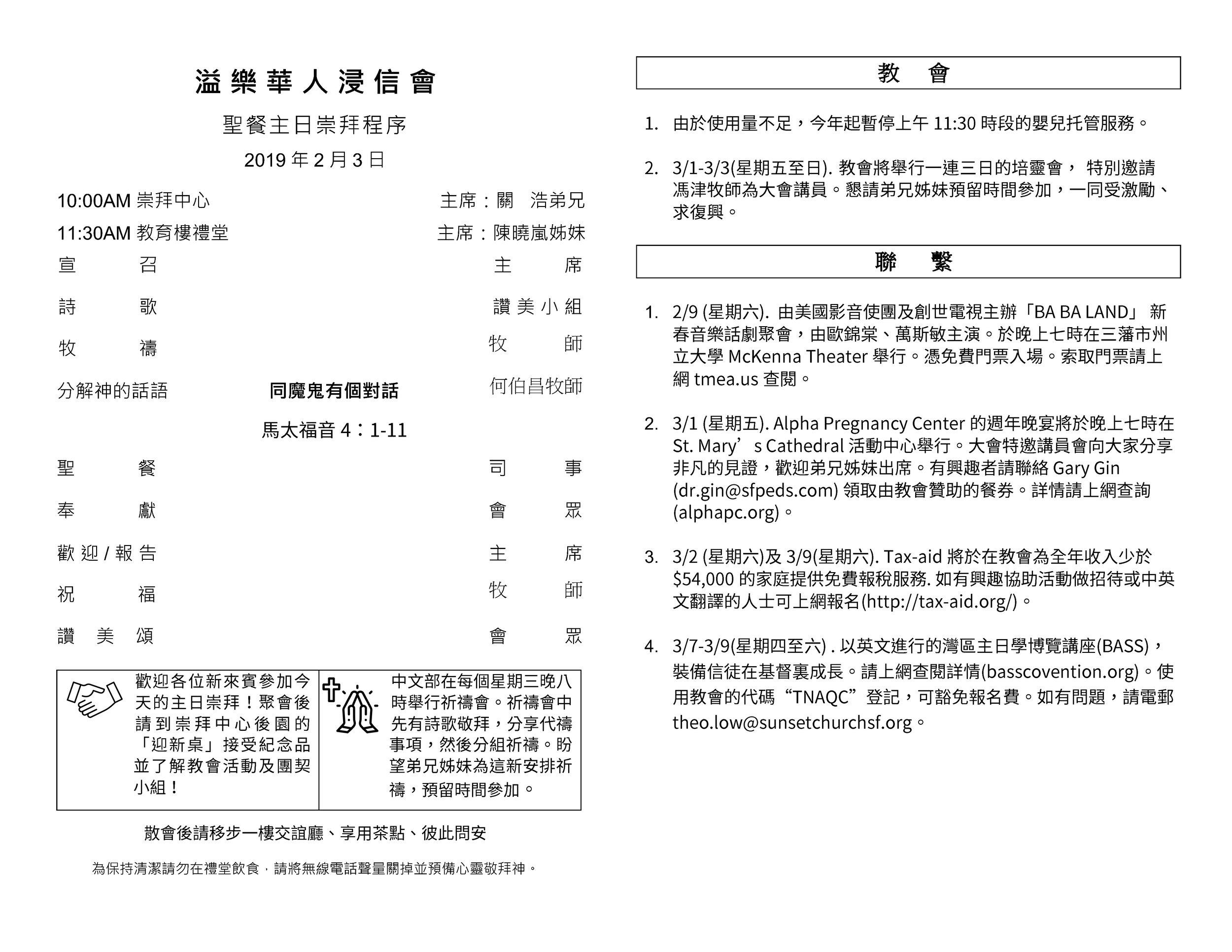 Chinese Bulletins 2019.2.3_Page_2.jpg