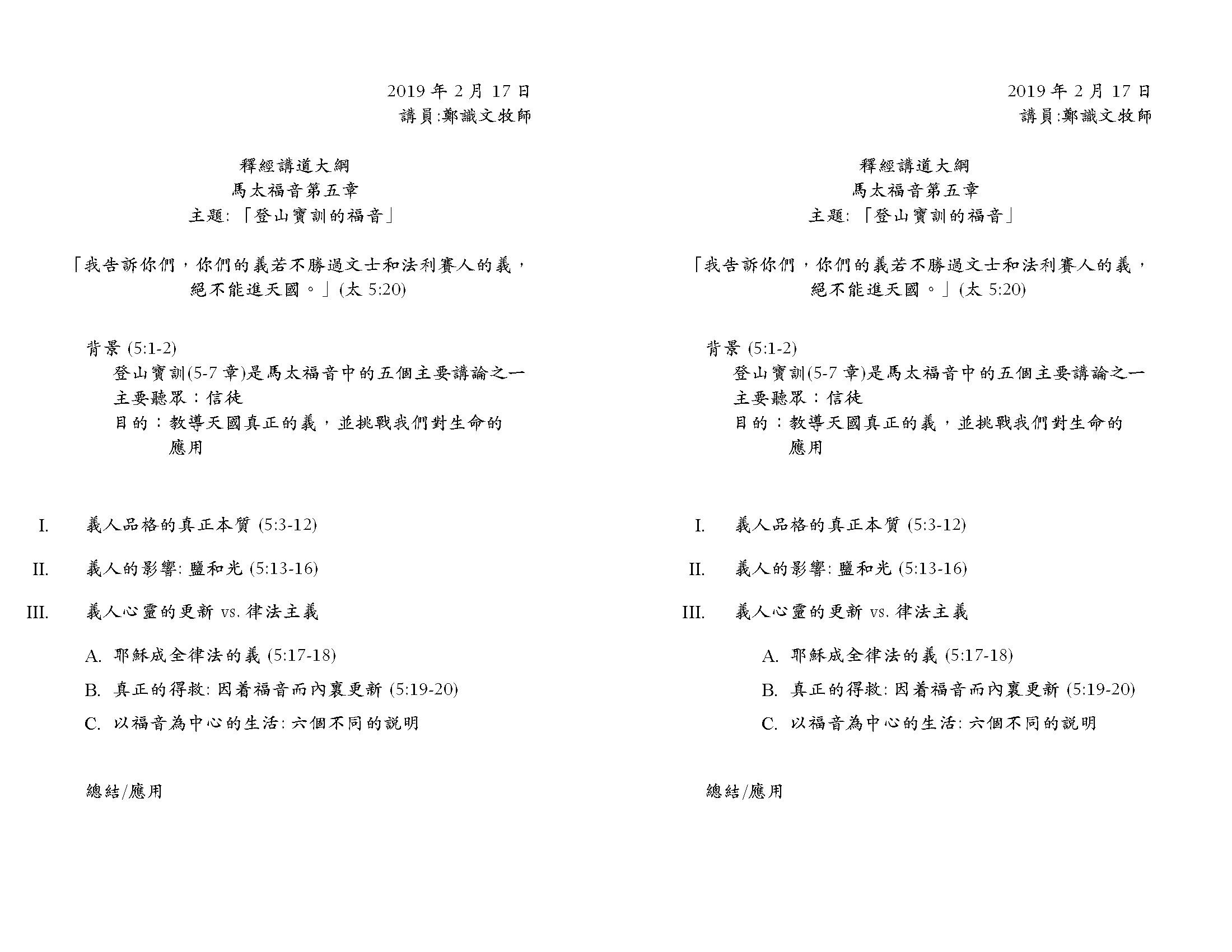 Chinese Bulletins 2.17.2019_Page_3.jpg
