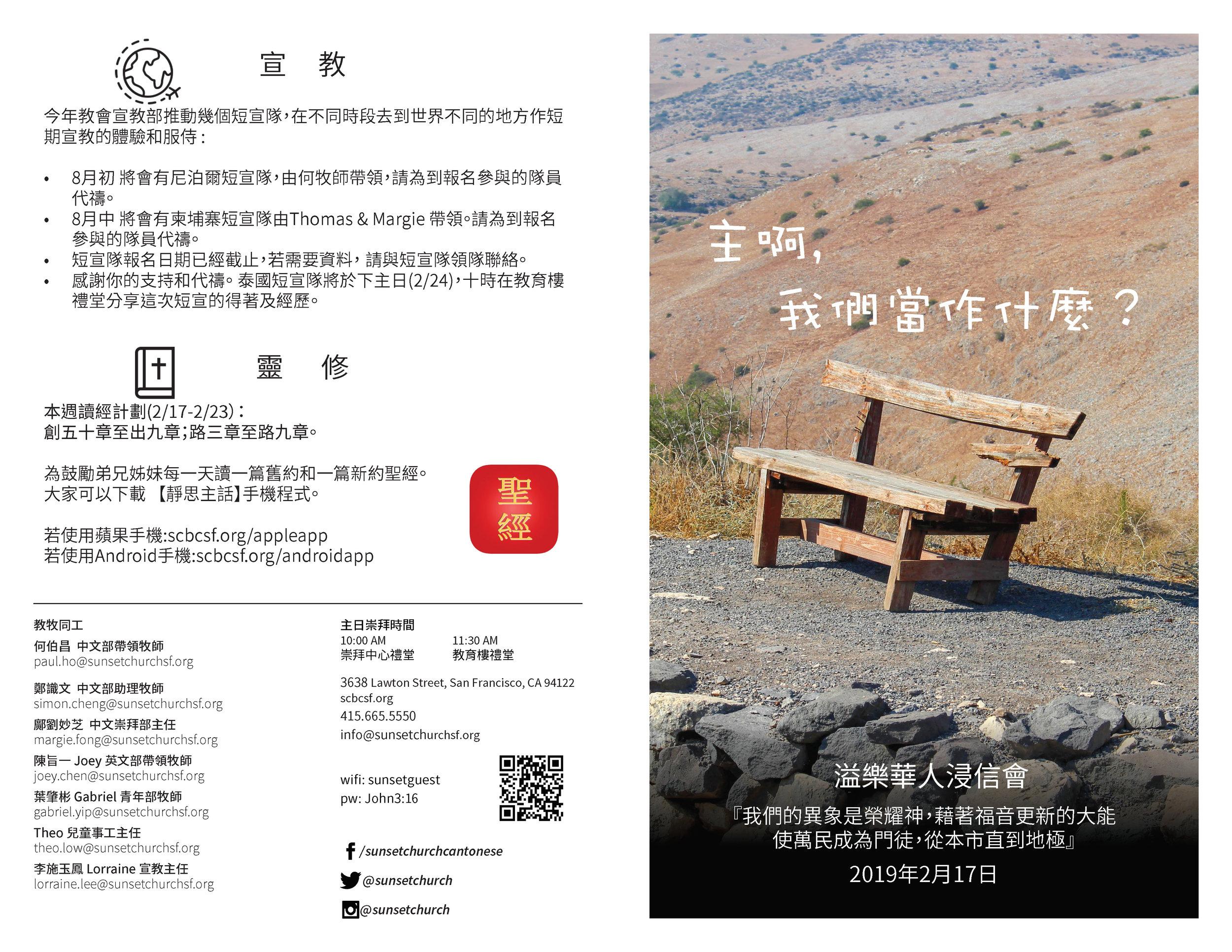 Chinese Bulletins 2.17.2019_Page_1.jpg