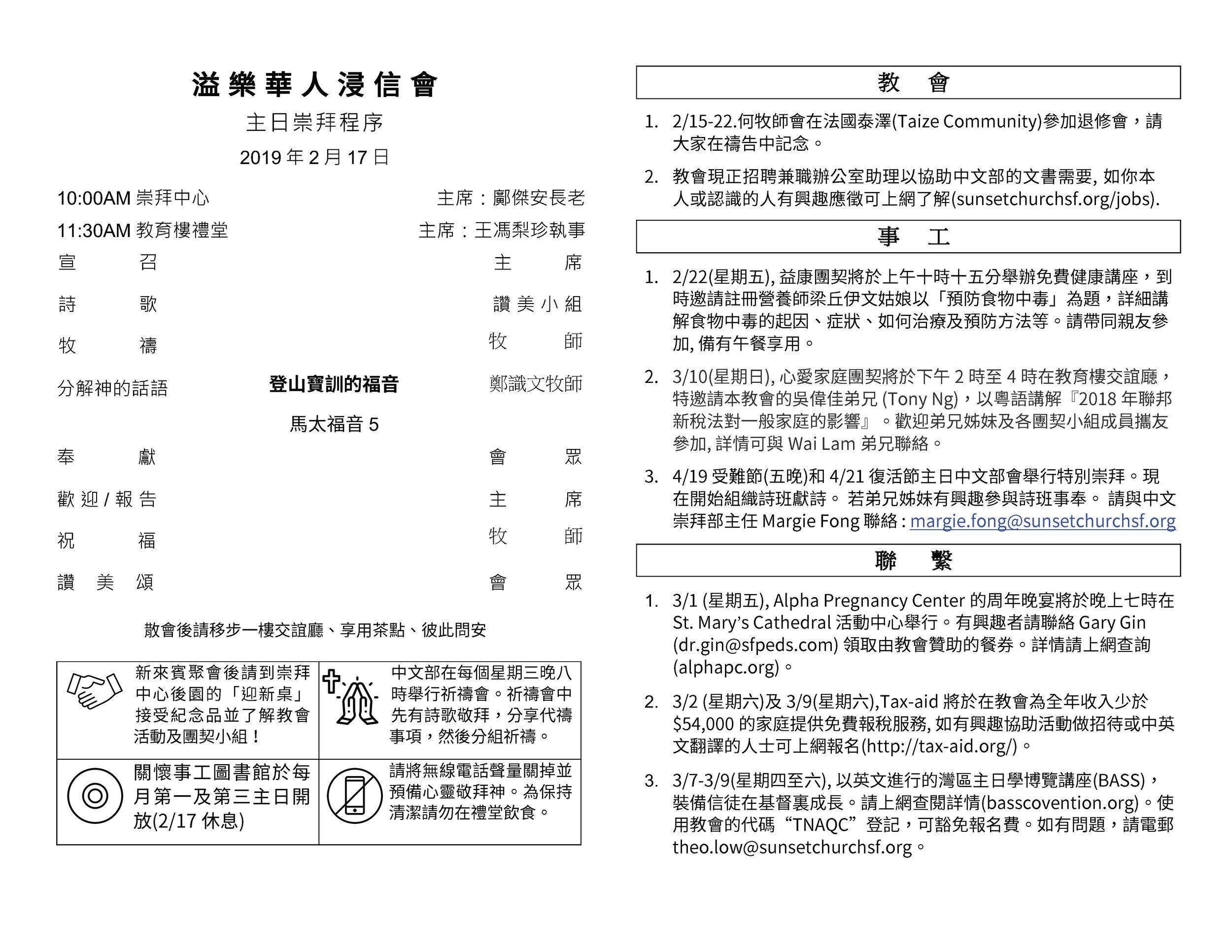 Chinese Bulletins 2.17.2019_Page_2.jpg