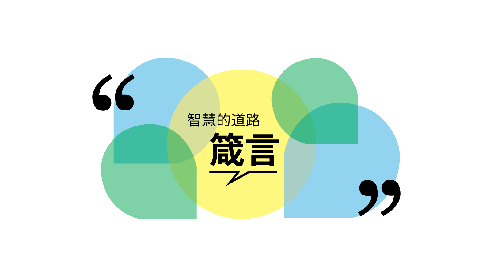 Proverbs_Chinese-1600x900.png