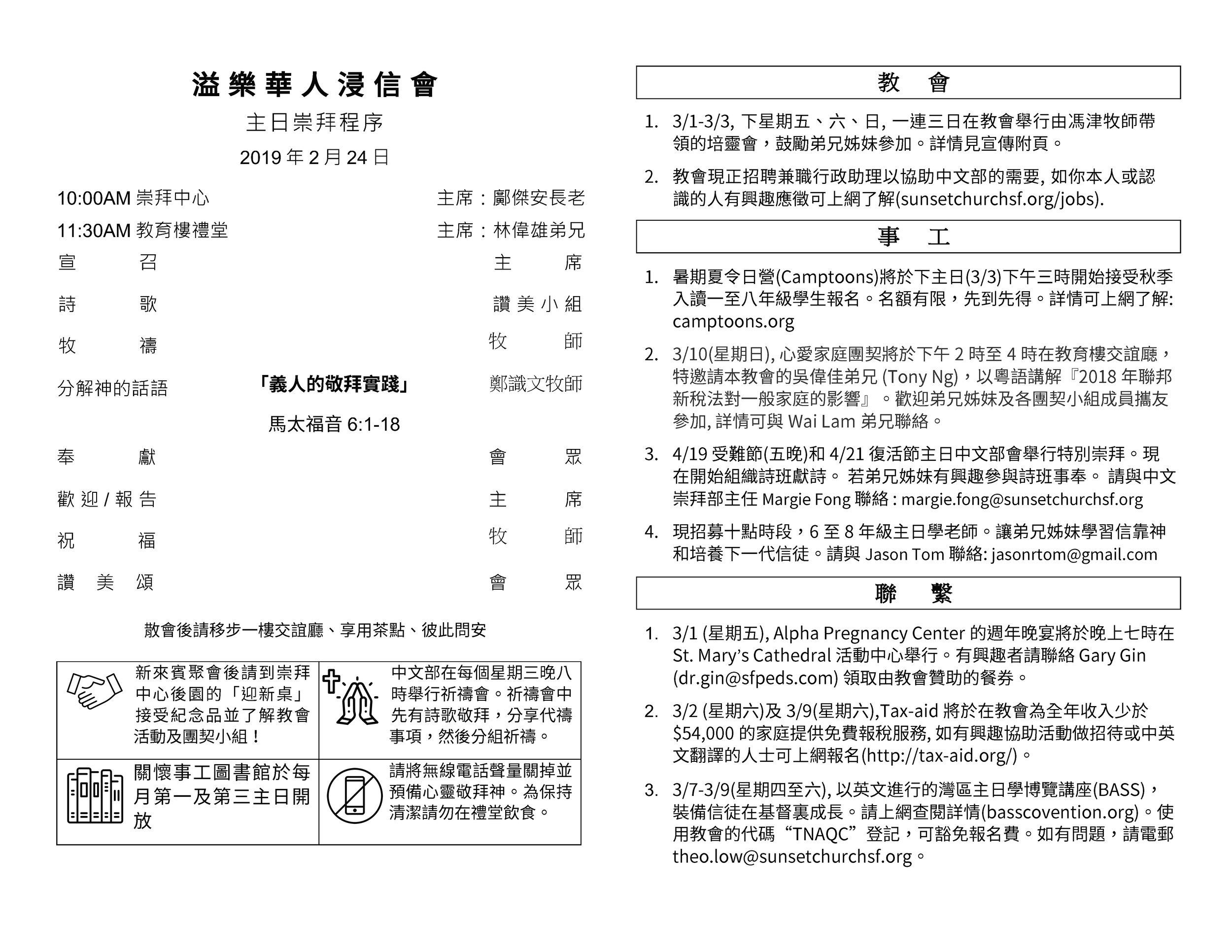 Chinese Bulletins 2019.2.24_Page_2.jpg