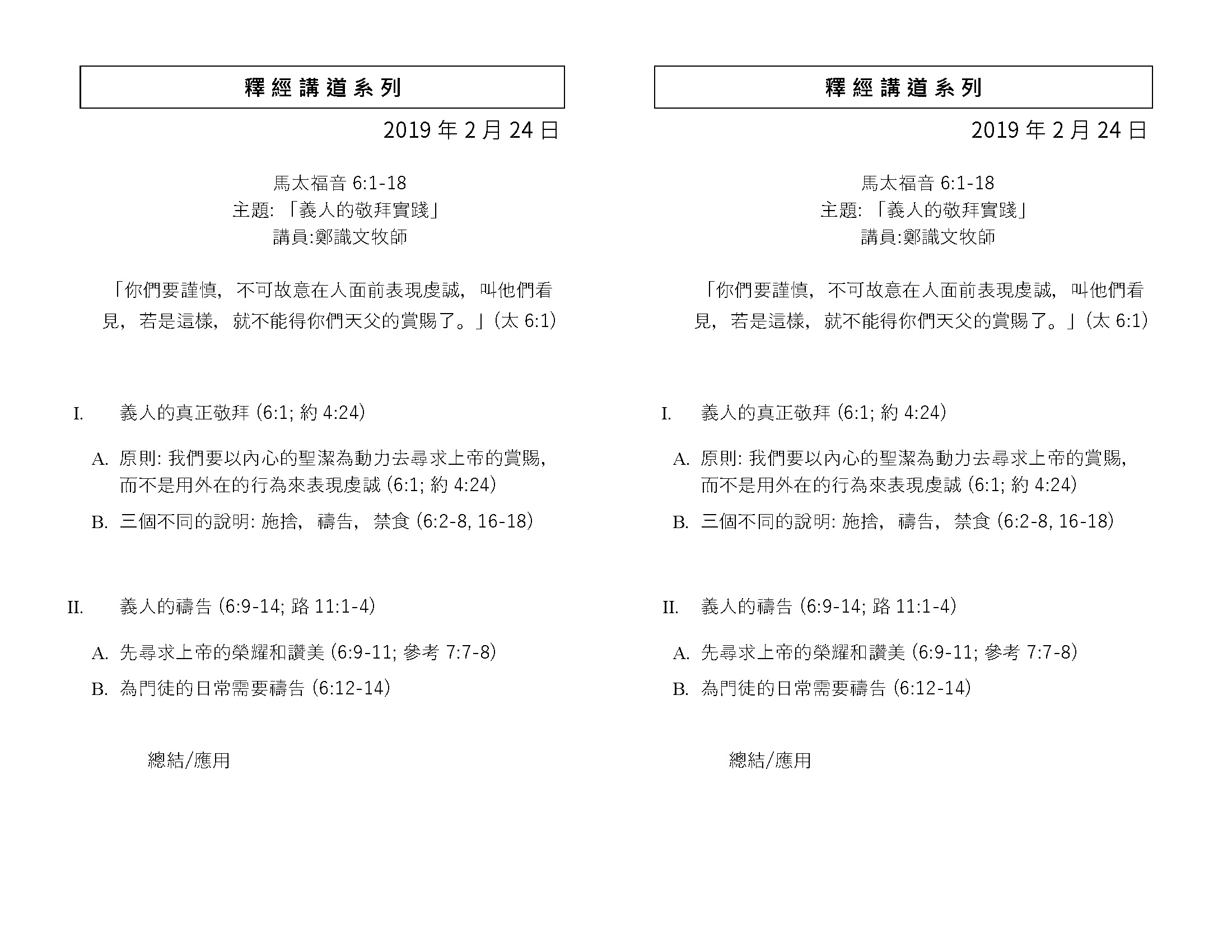 Chinese Bulletins 2019.2.24_Page_3.jpg