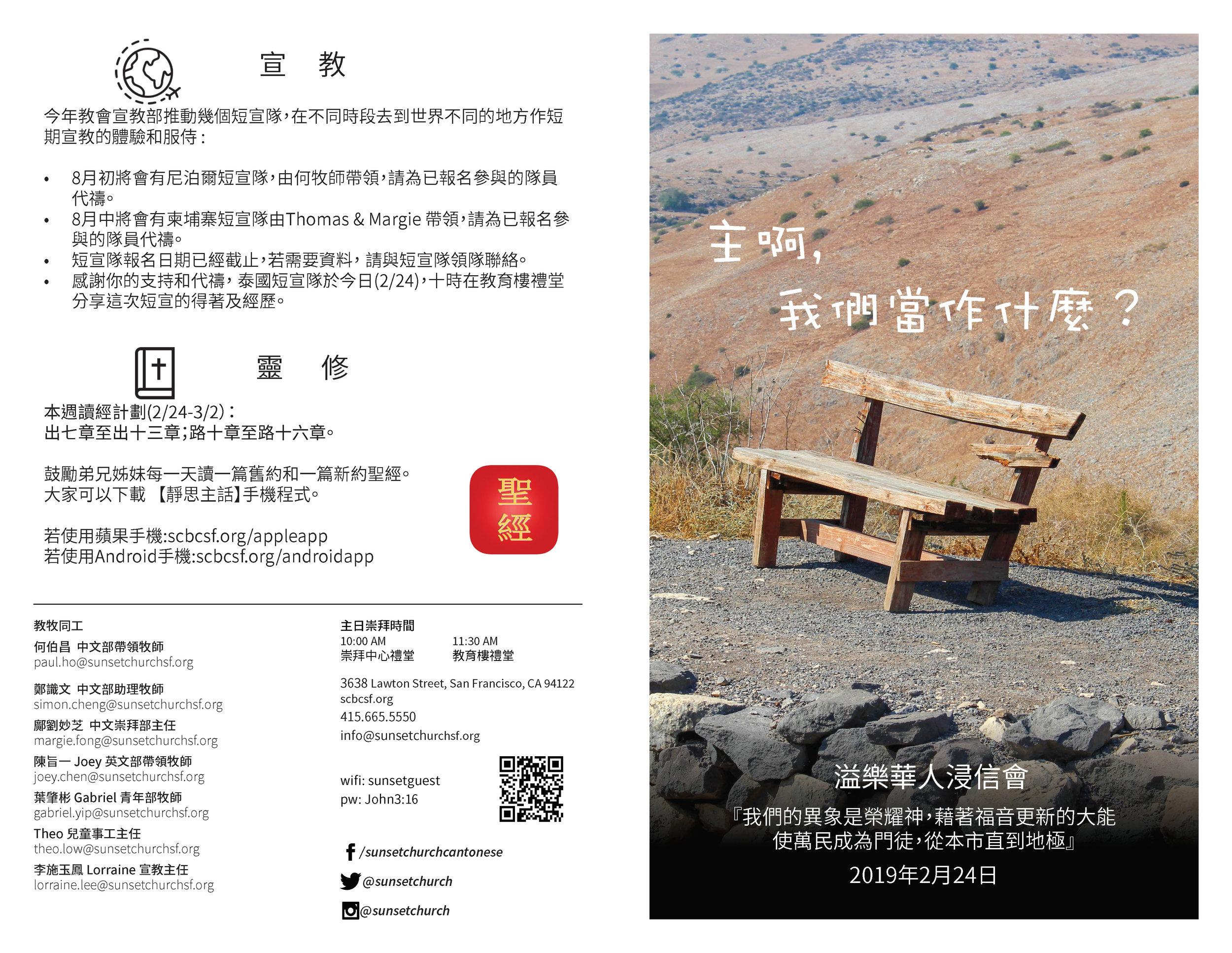 Chinese Bulletins 2019.2.24_Page_1.jpg