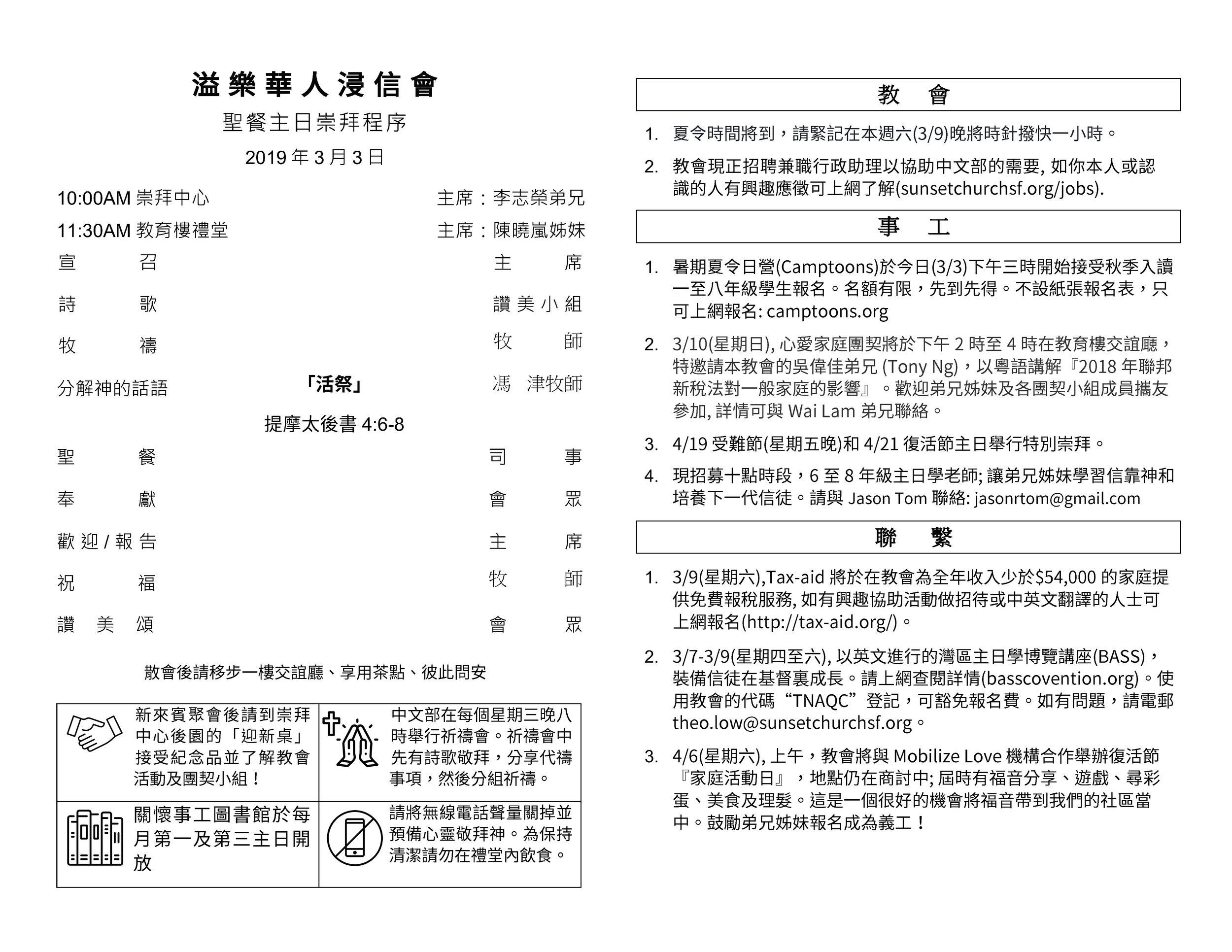 Chinese Bulletins 2019.3.3_Page_2.jpg