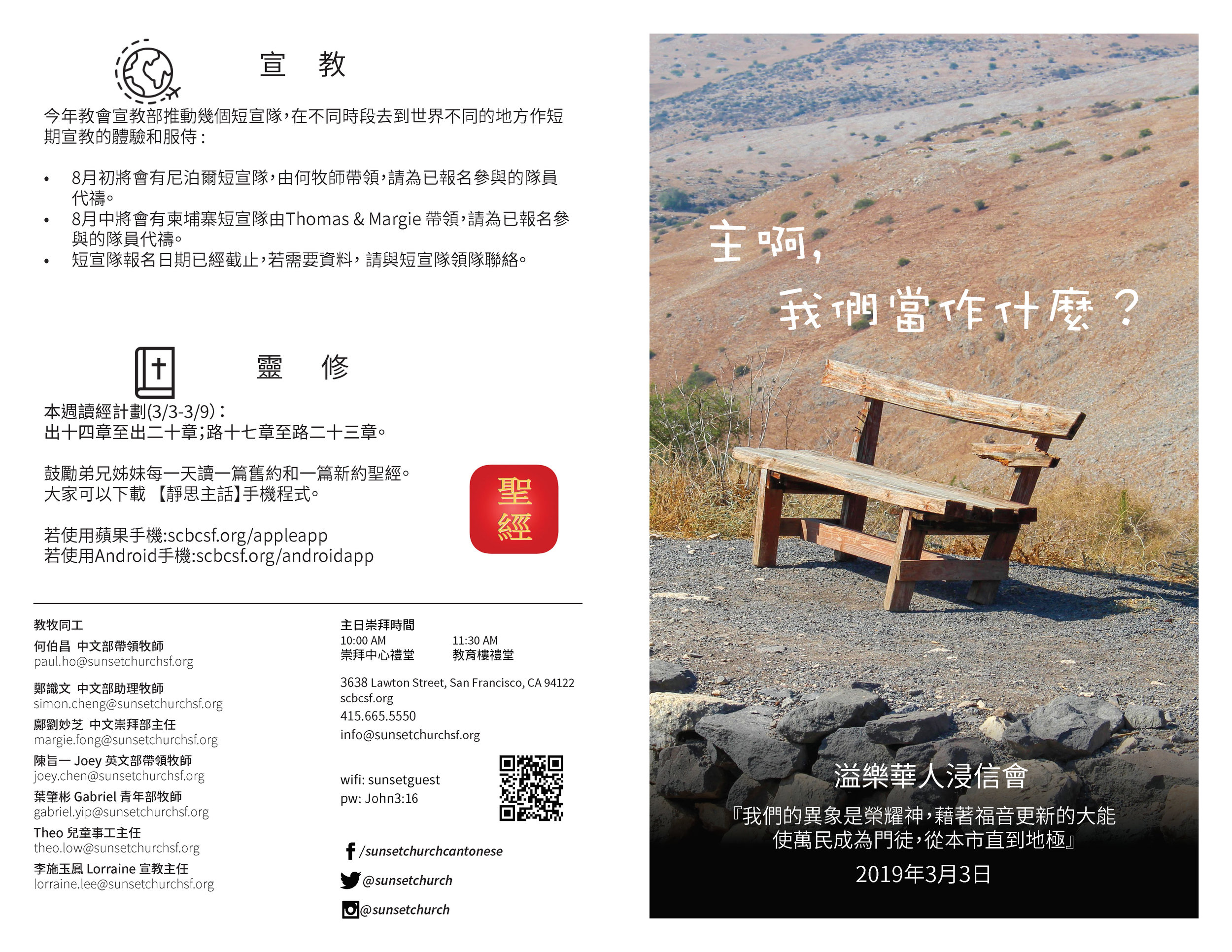 Chinese Bulletins 2019.3.3_Page_1.jpg