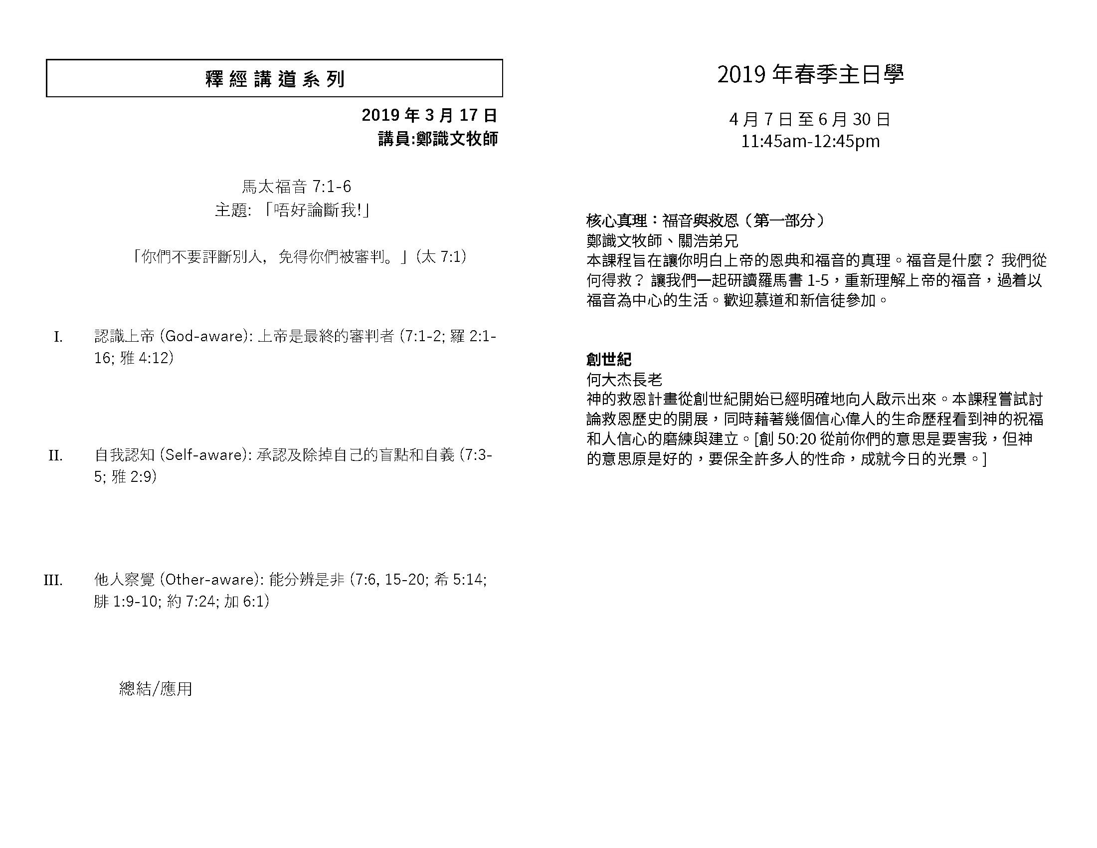 Chinese Bulletins 2019.3.17_Page_3.jpg