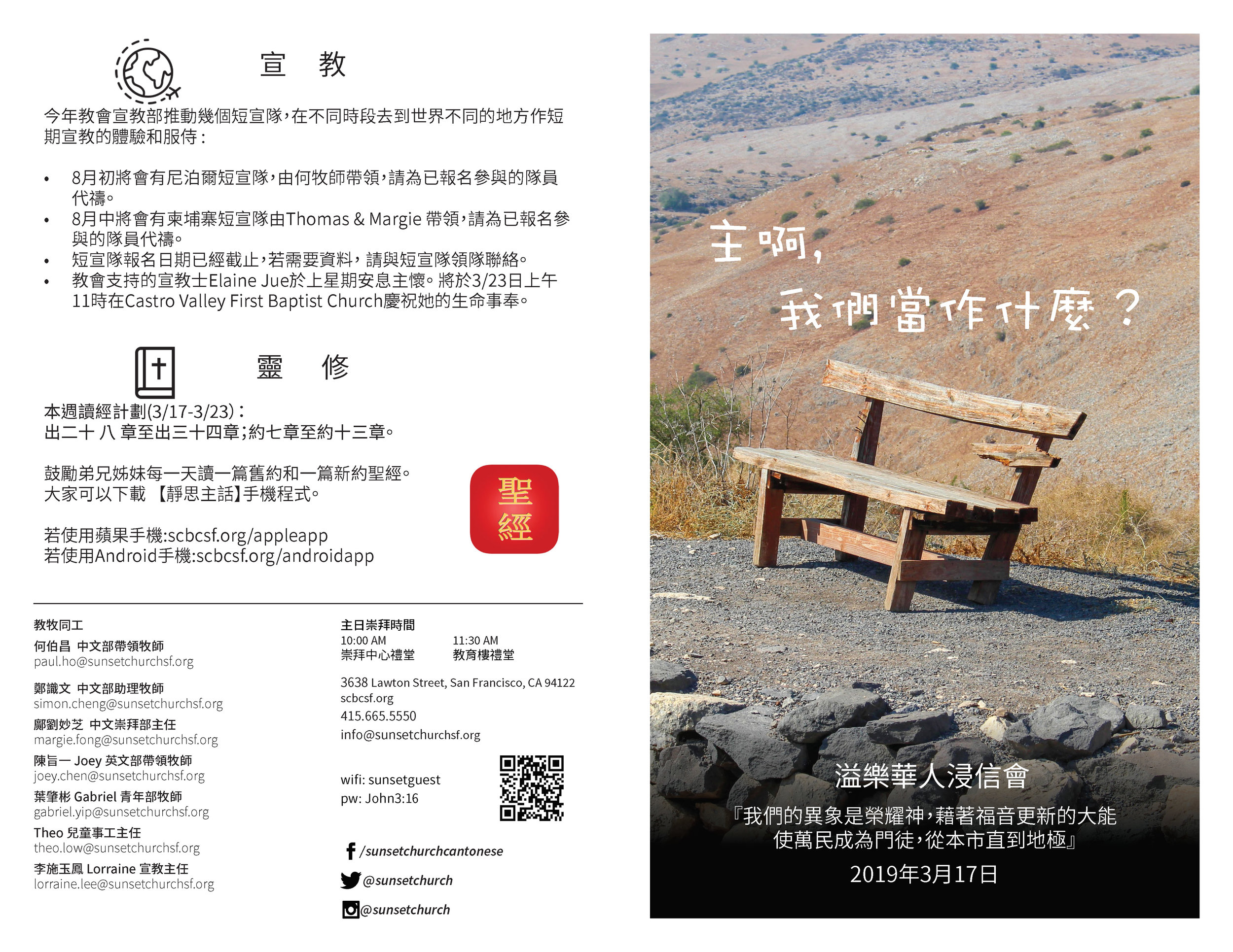 Chinese Bulletins 2019.3.17_Page_1.jpg