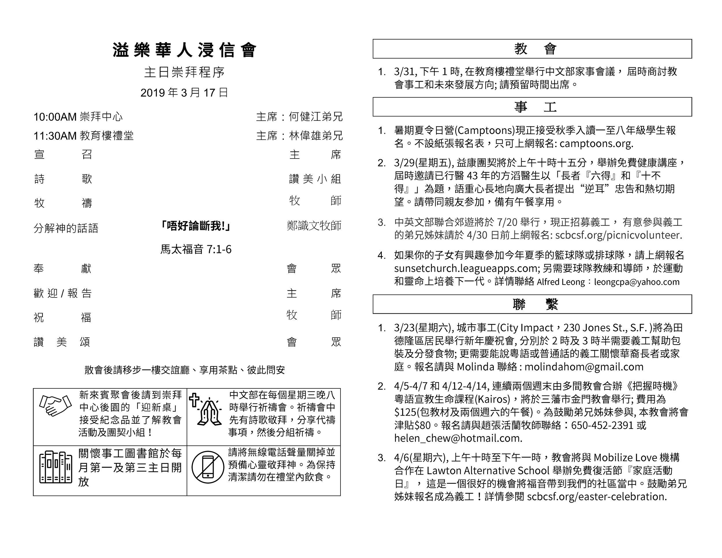 Chinese Bulletins 2019.3.17_Page_2.jpg