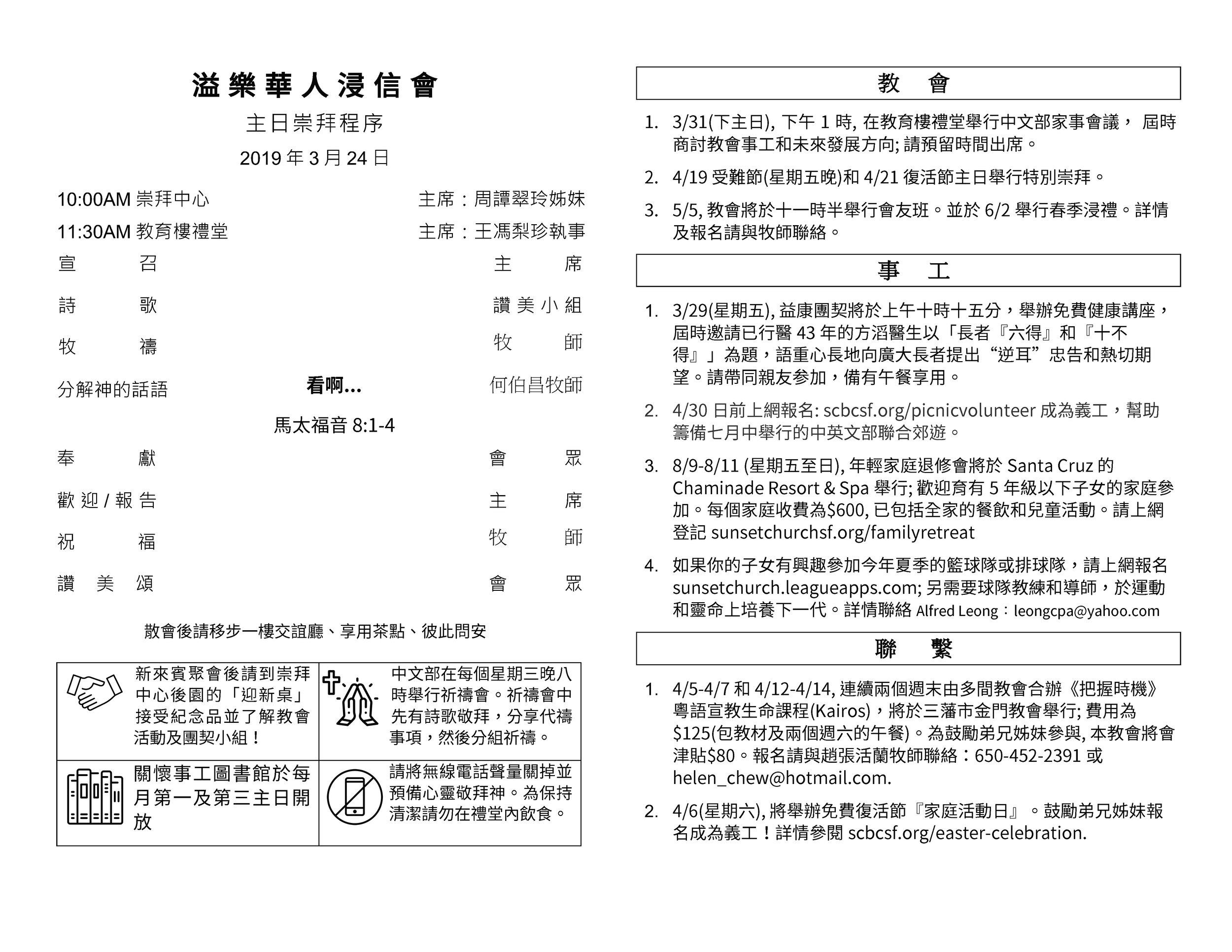 Chinese Bulletins 2019.3.24_Page_2.jpg