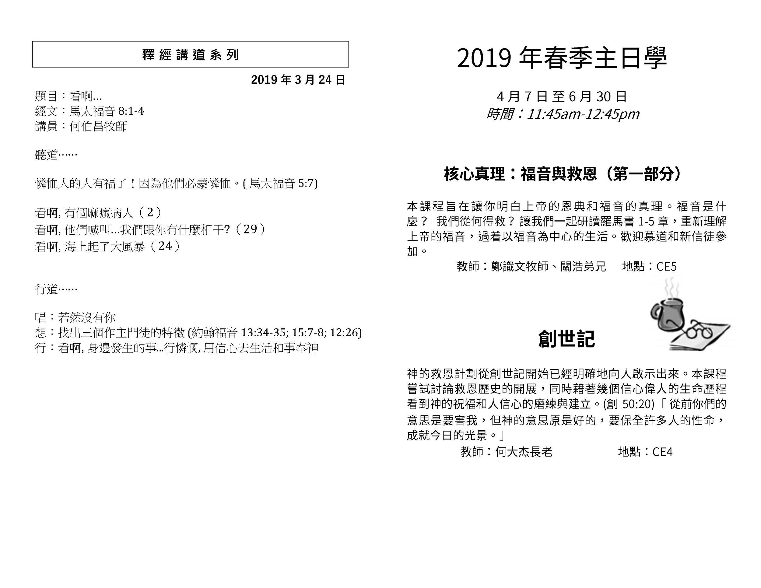 Chinese Bulletins 2019.3.24_Page_3.jpg