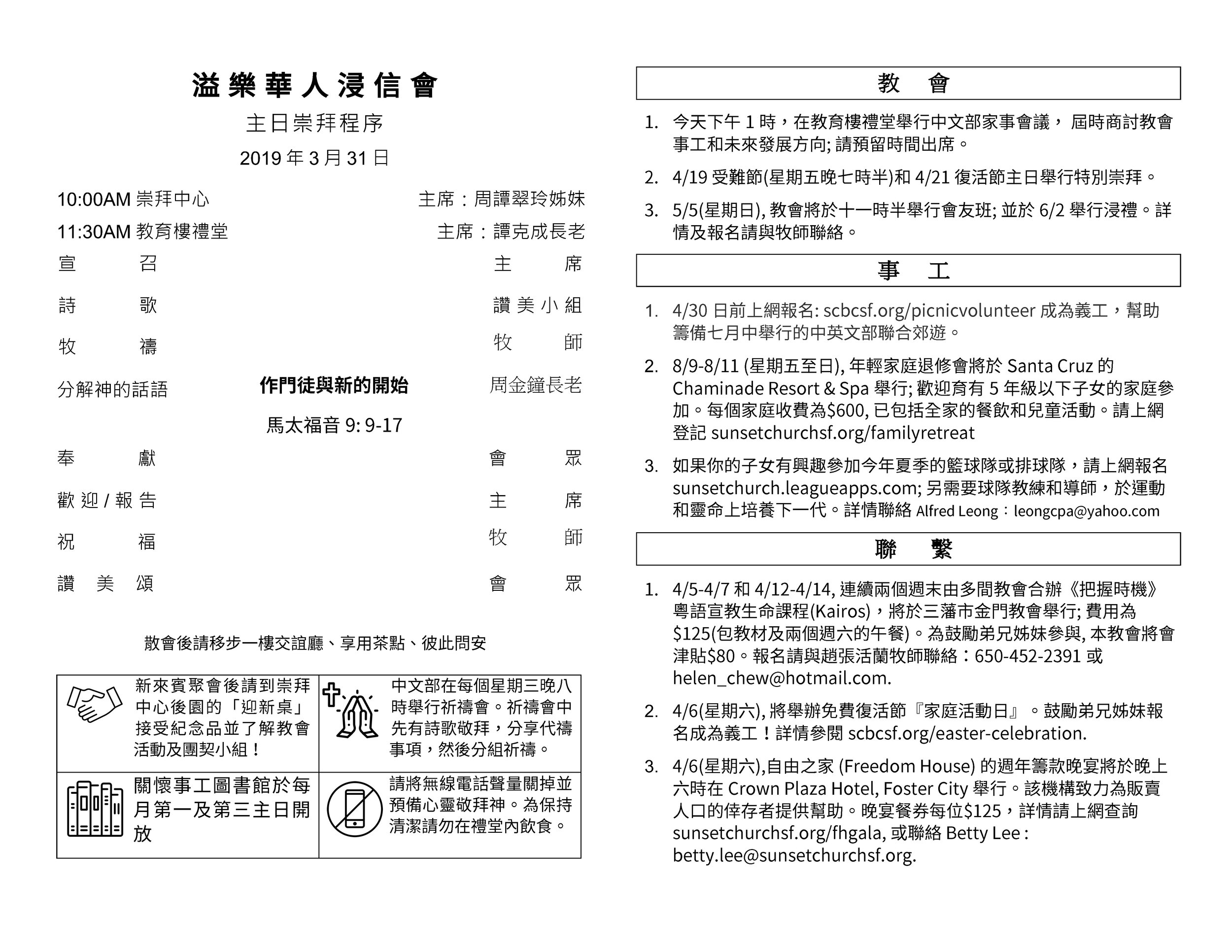 Chinese Bulletin 2019-3-31_Page_2.jpg