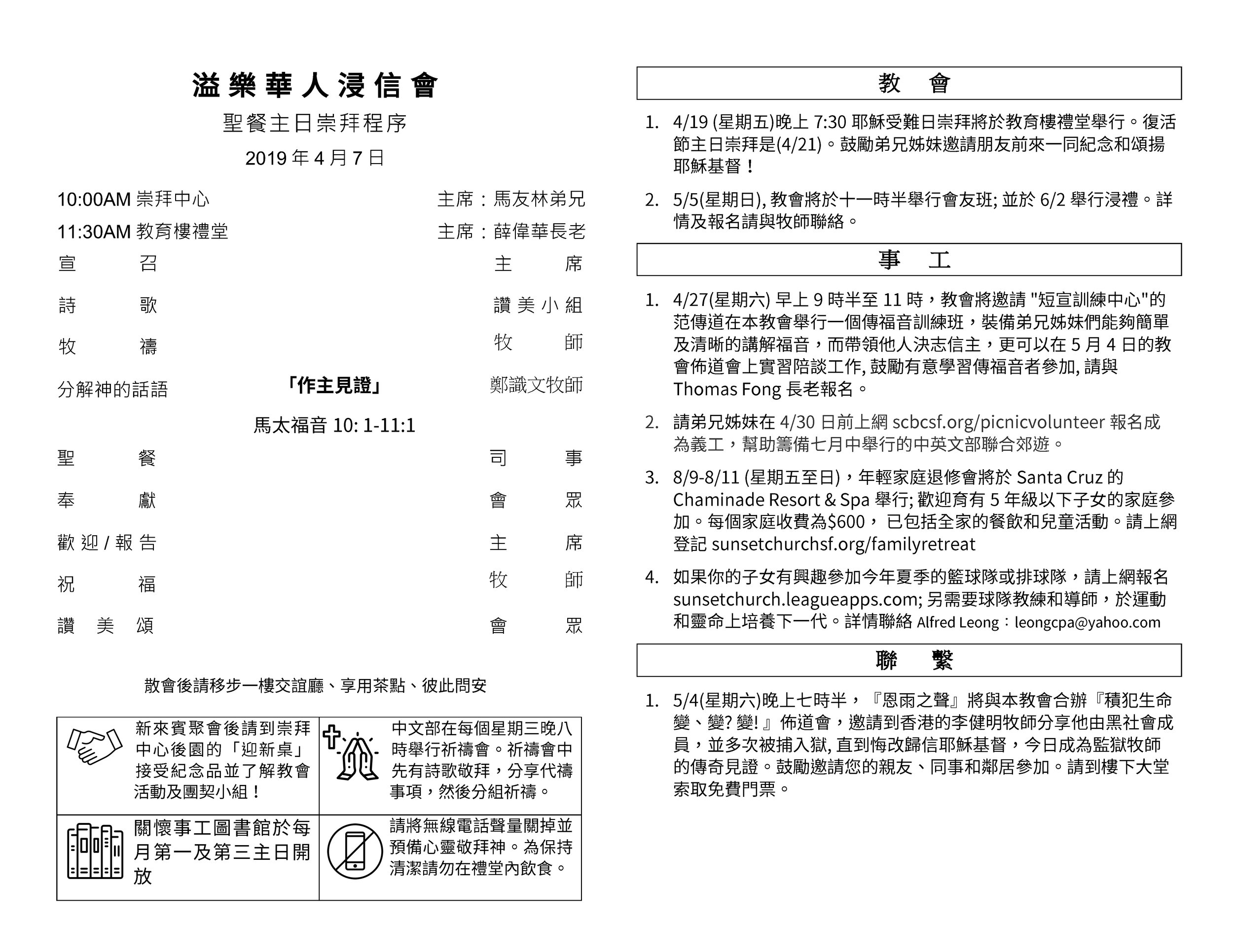 Chinese Bulletin 2019-4-7_Page_2.jpg