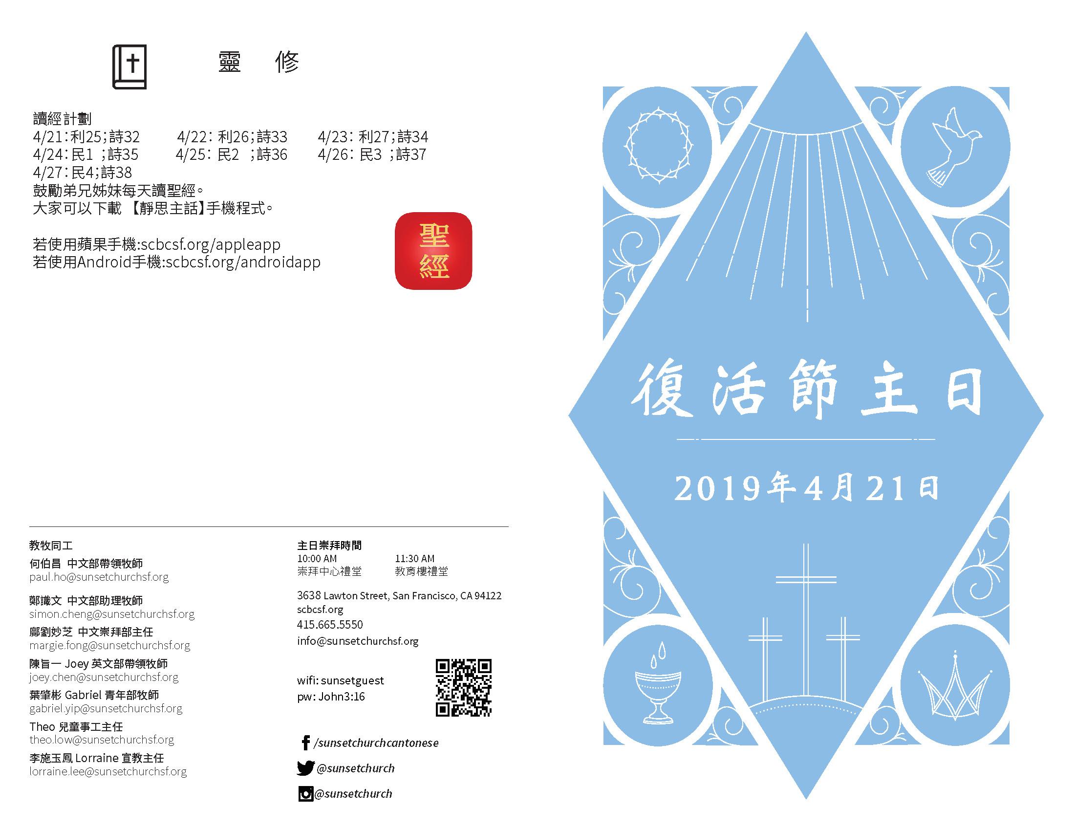 Chinese Bulletin 2019-4-21_Page_1.jpg