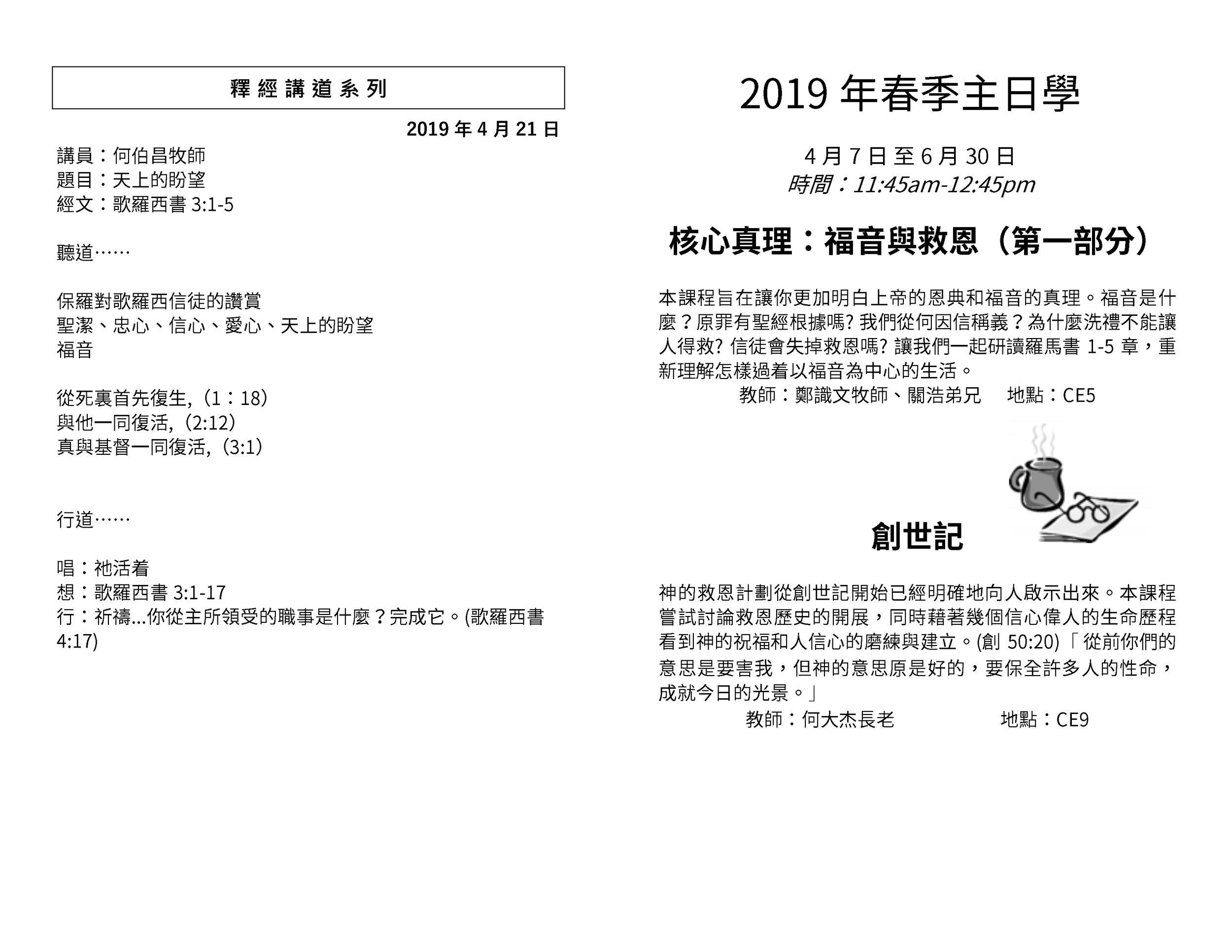 Chinese Bulletin 2019-4-21_Page_3.jpg
