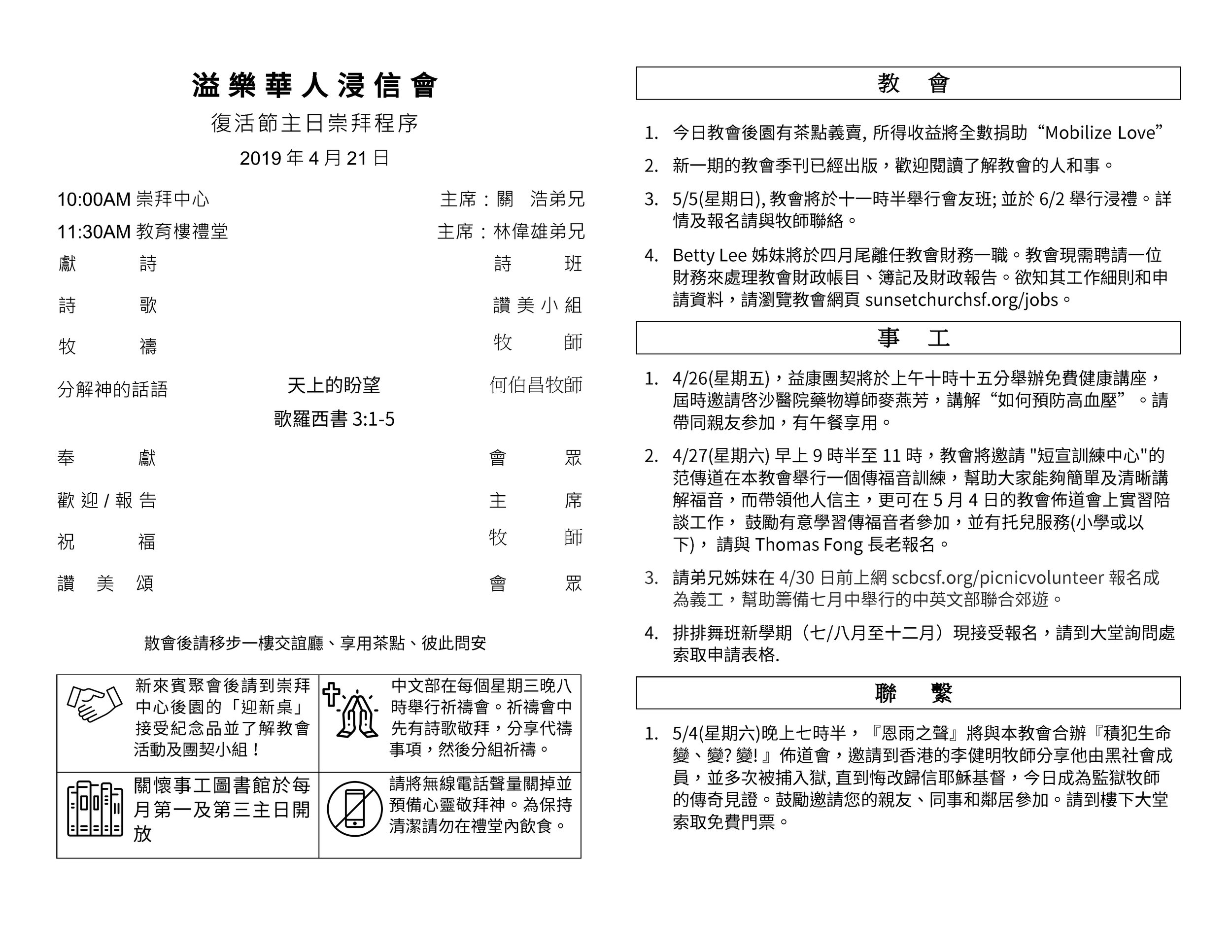 Chinese Bulletin 2019-4-21_Page_2.jpg
