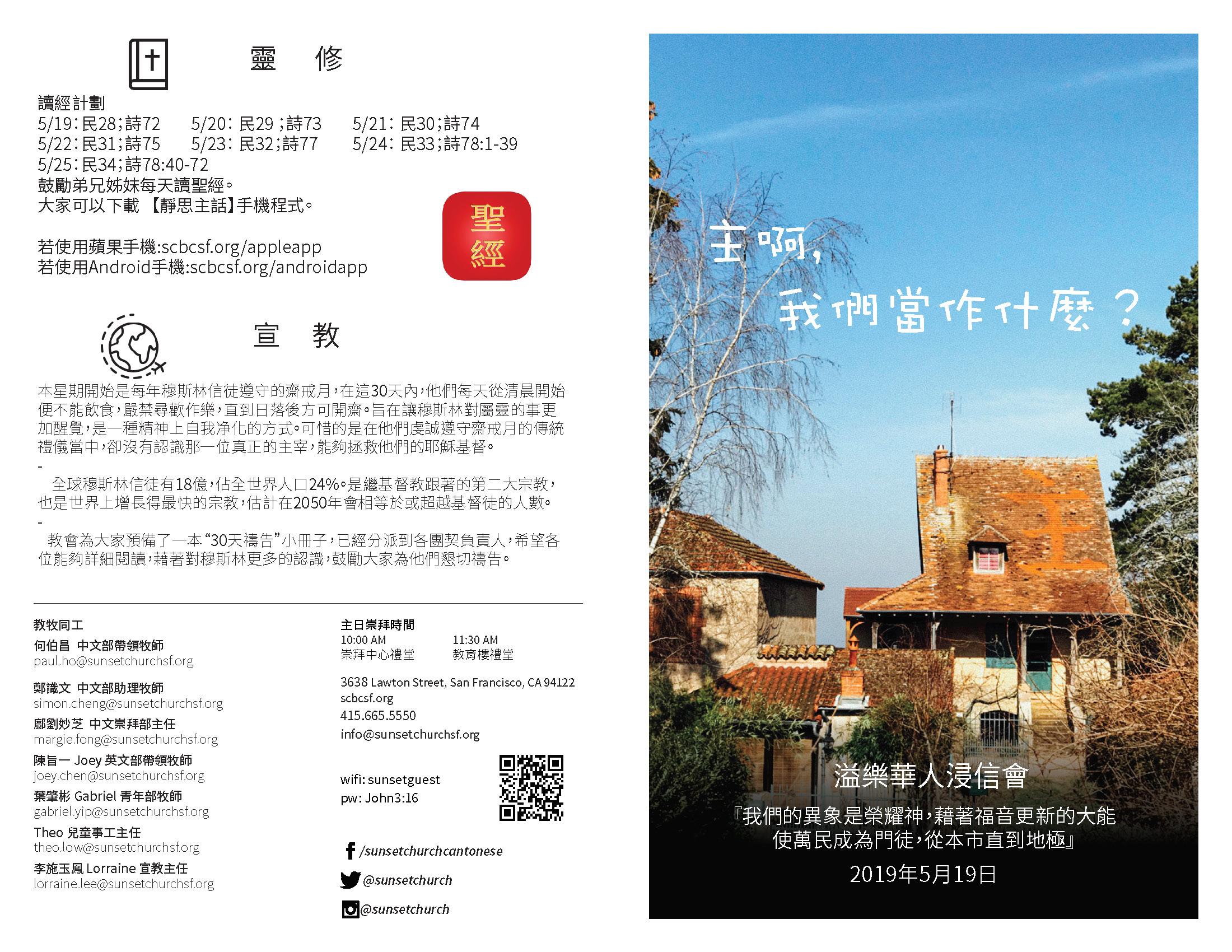 Chinese Bulletin 2019-5-19_Page_1.jpg