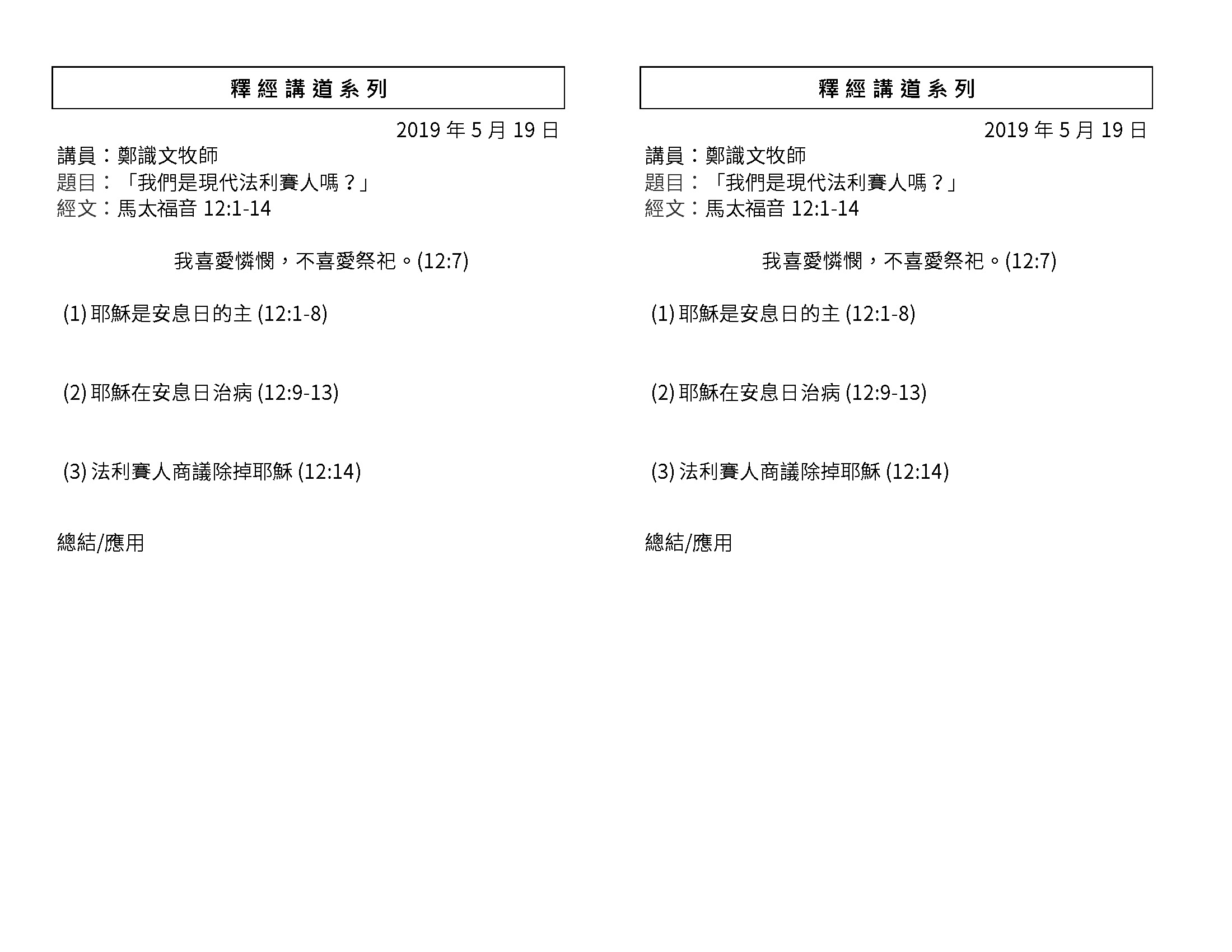 Chinese Bulletin 2019-5-19_Page_3.jpg