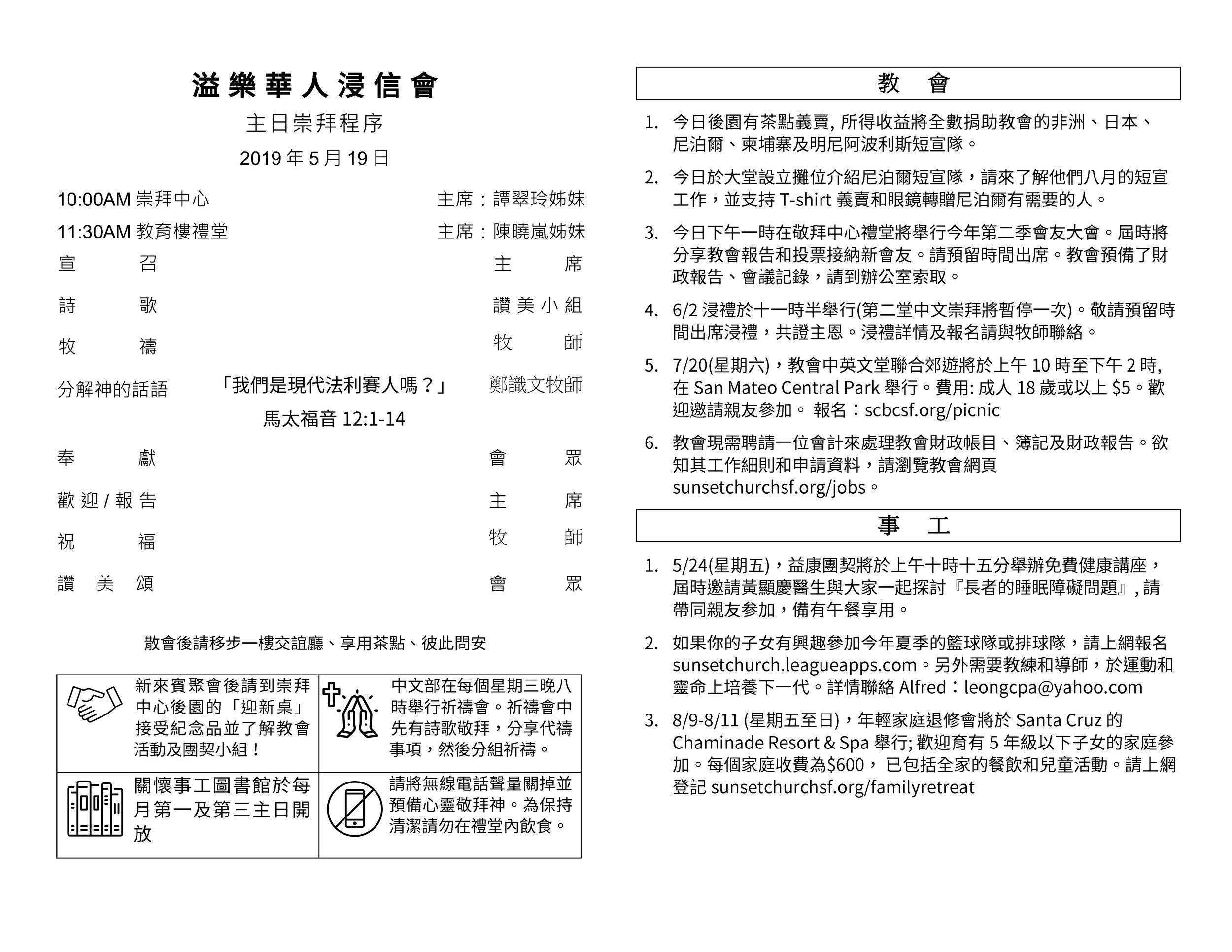 Chinese Bulletin 2019-5-19_Page_2.jpg