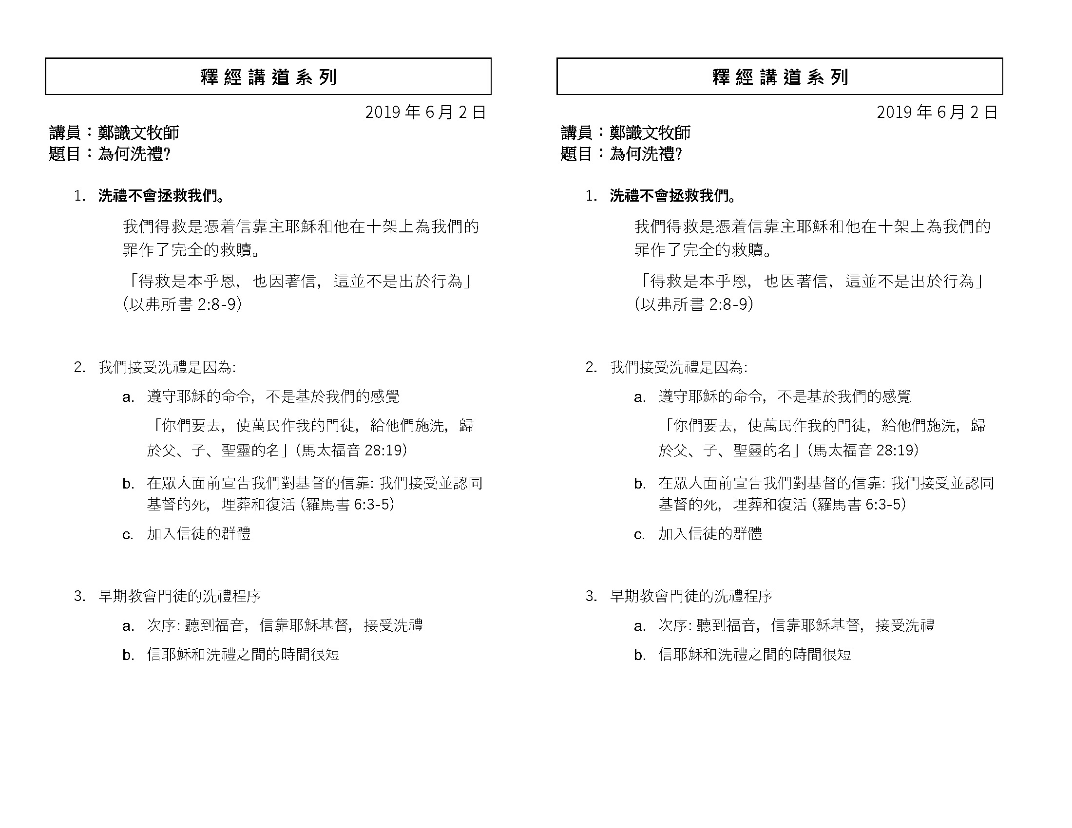 Chinese Bulletin 2019-6-2_Page_3.jpg