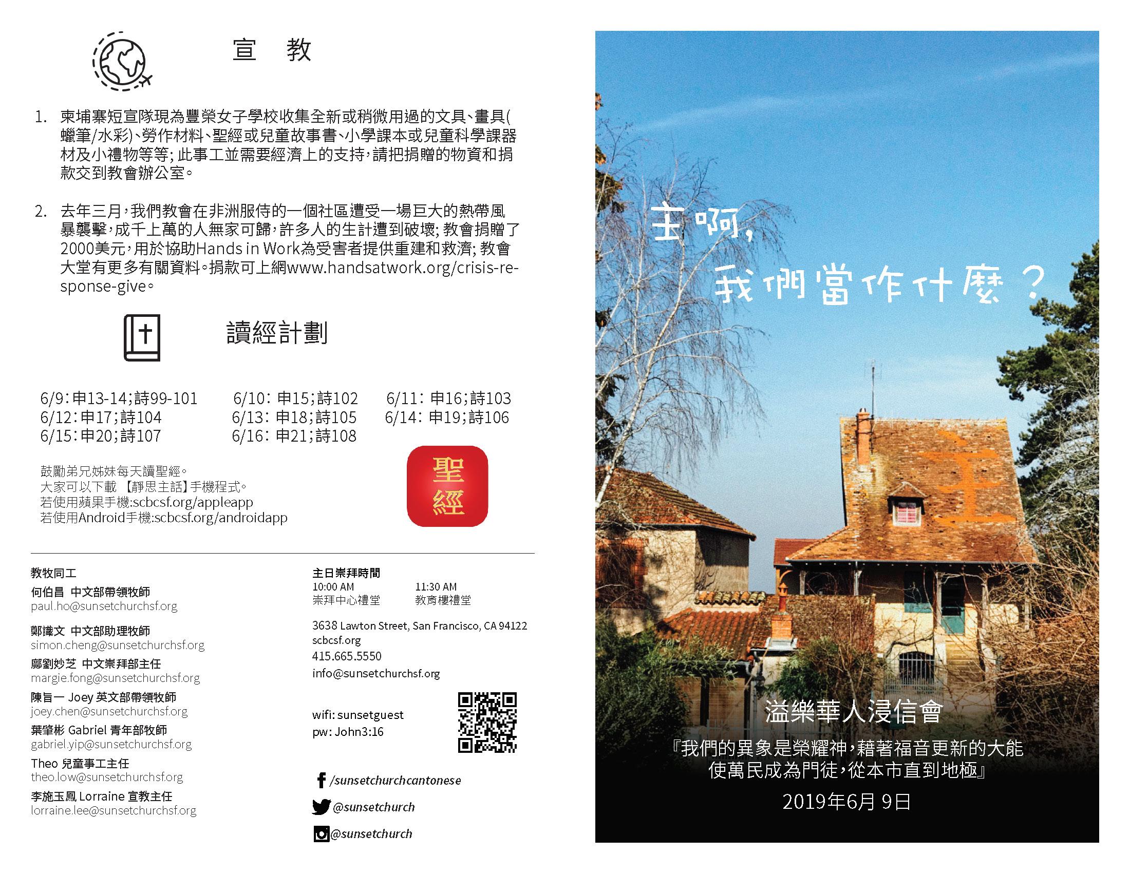 Chinese Bulletin 2019-6-9_Page_1.jpg