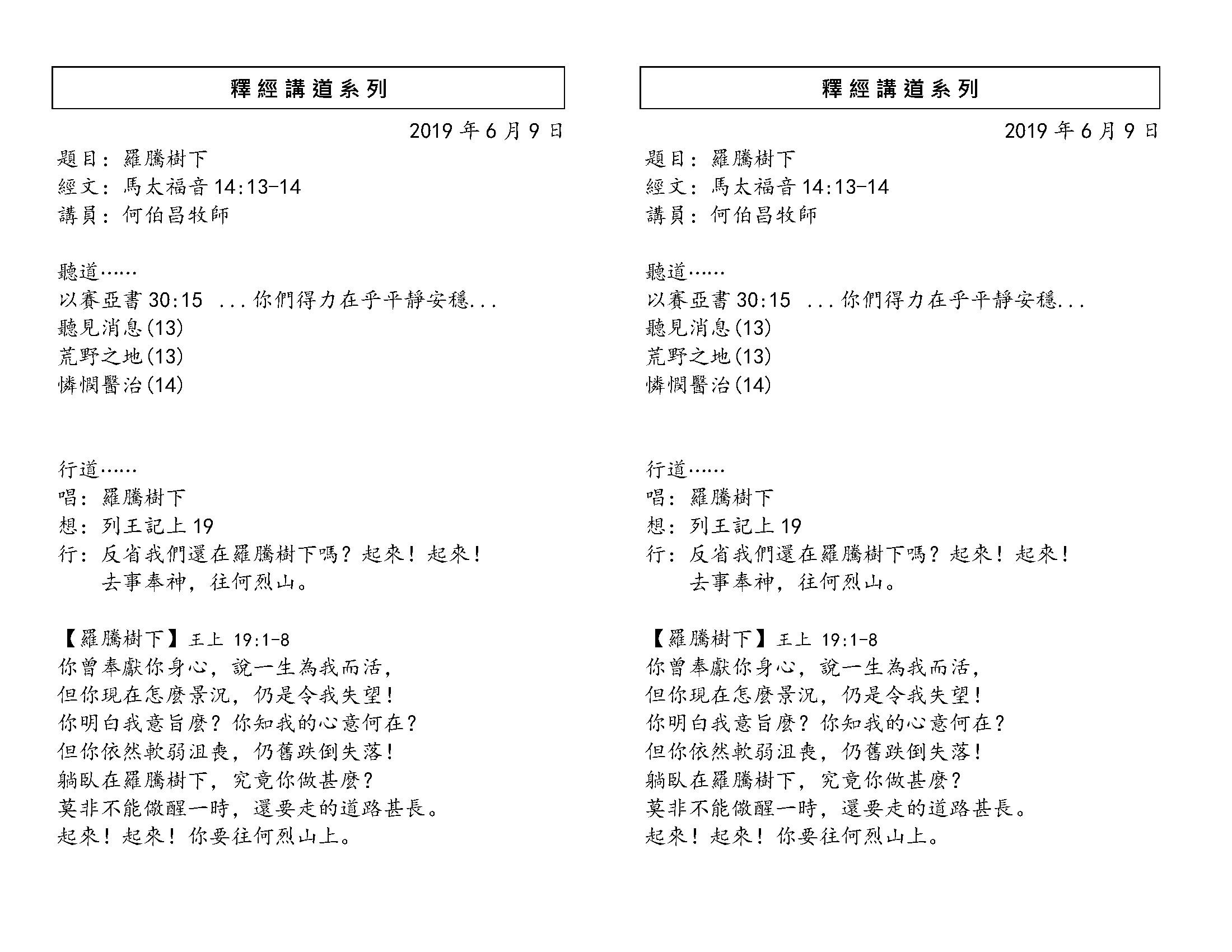 Chinese Bulletin 2019-6-9_Page_3.jpg
