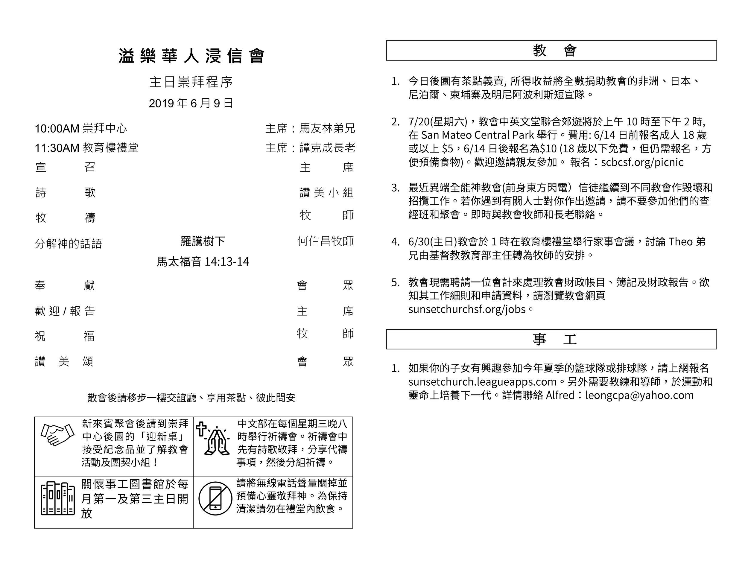 Chinese Bulletin 2019-6-9_Page_2.jpg
