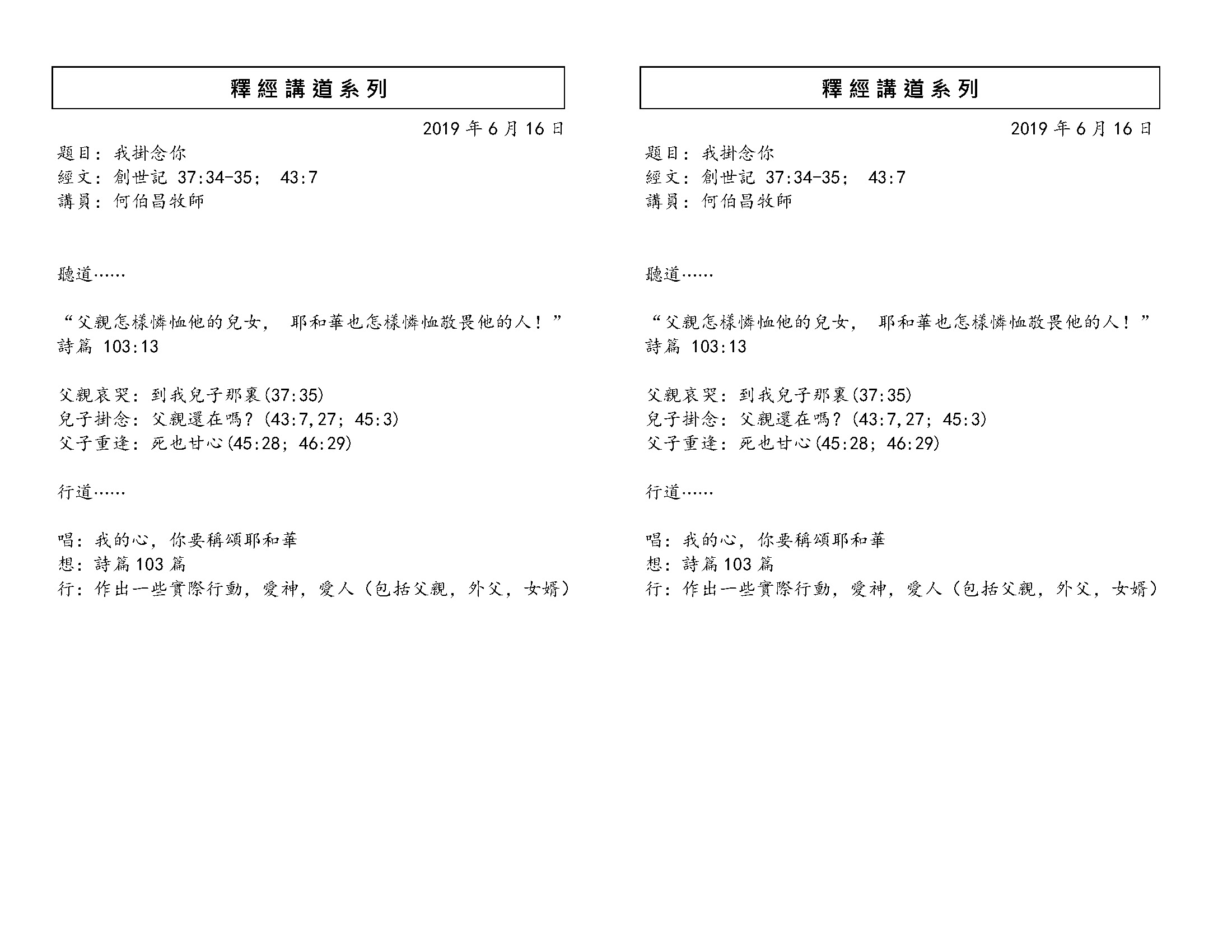 Chinese Bulletins 2019.6.16_Page_3.jpg