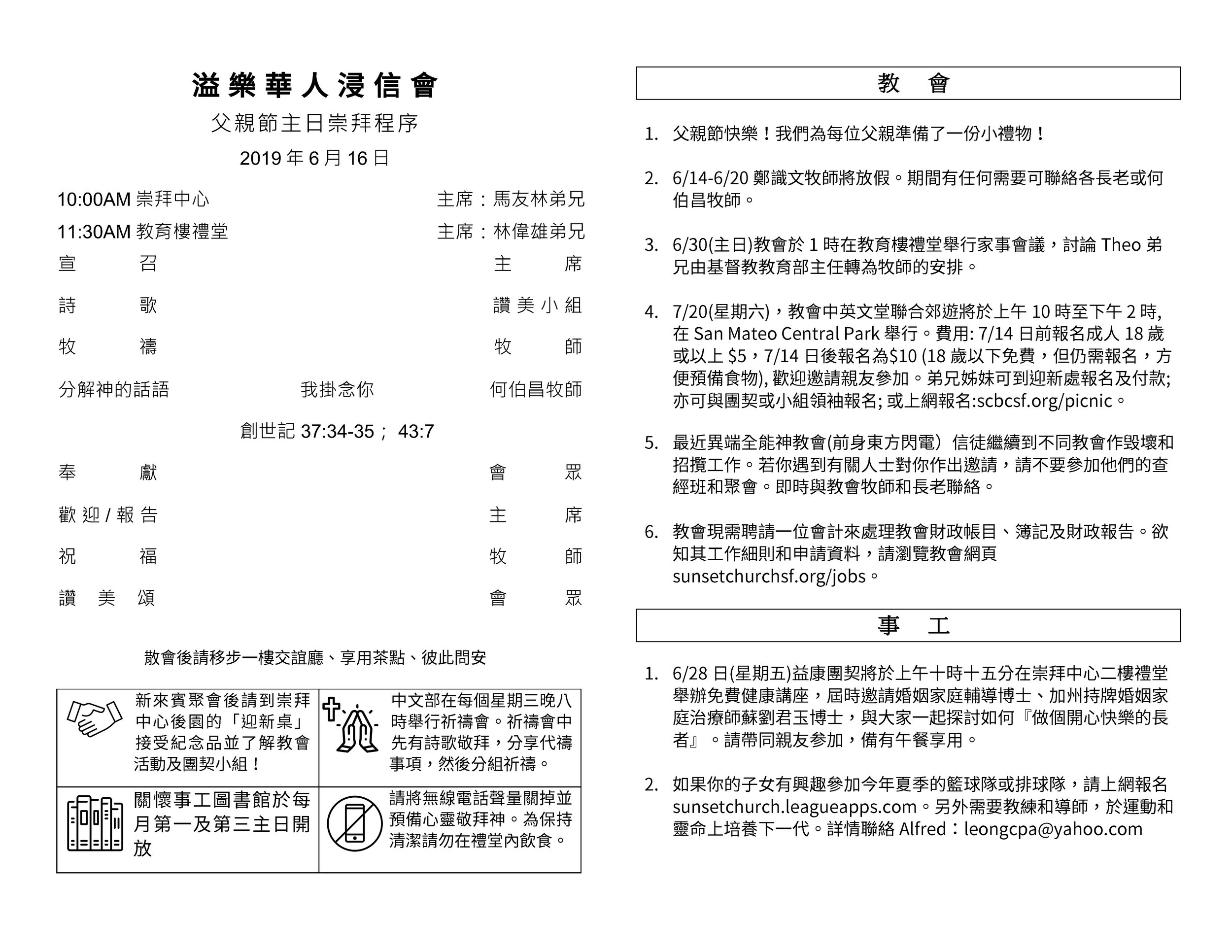 Chinese Bulletins 2019.6.16_Page_2.jpg