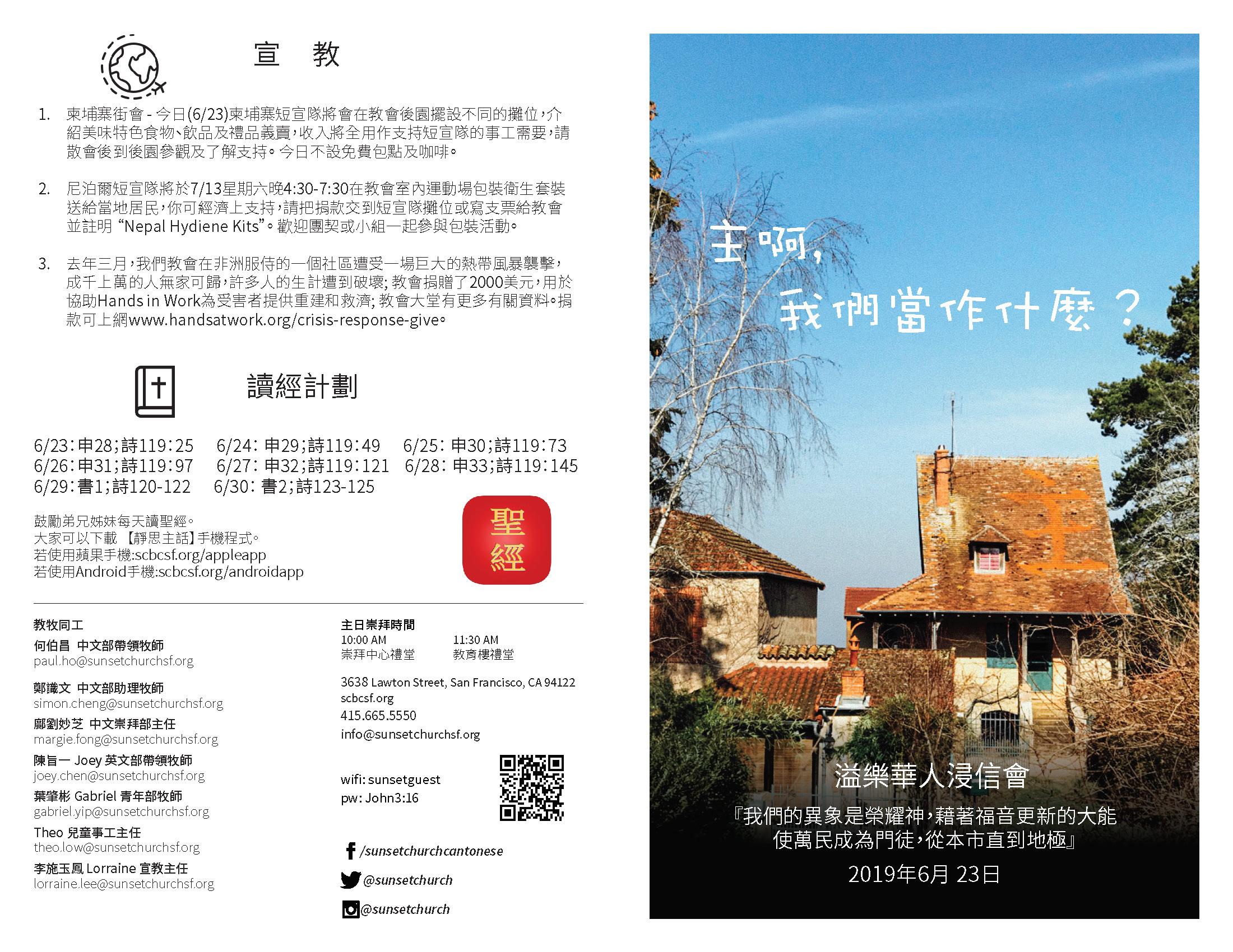 Chinese Bulletin 2019-6-23_Page_1.jpg