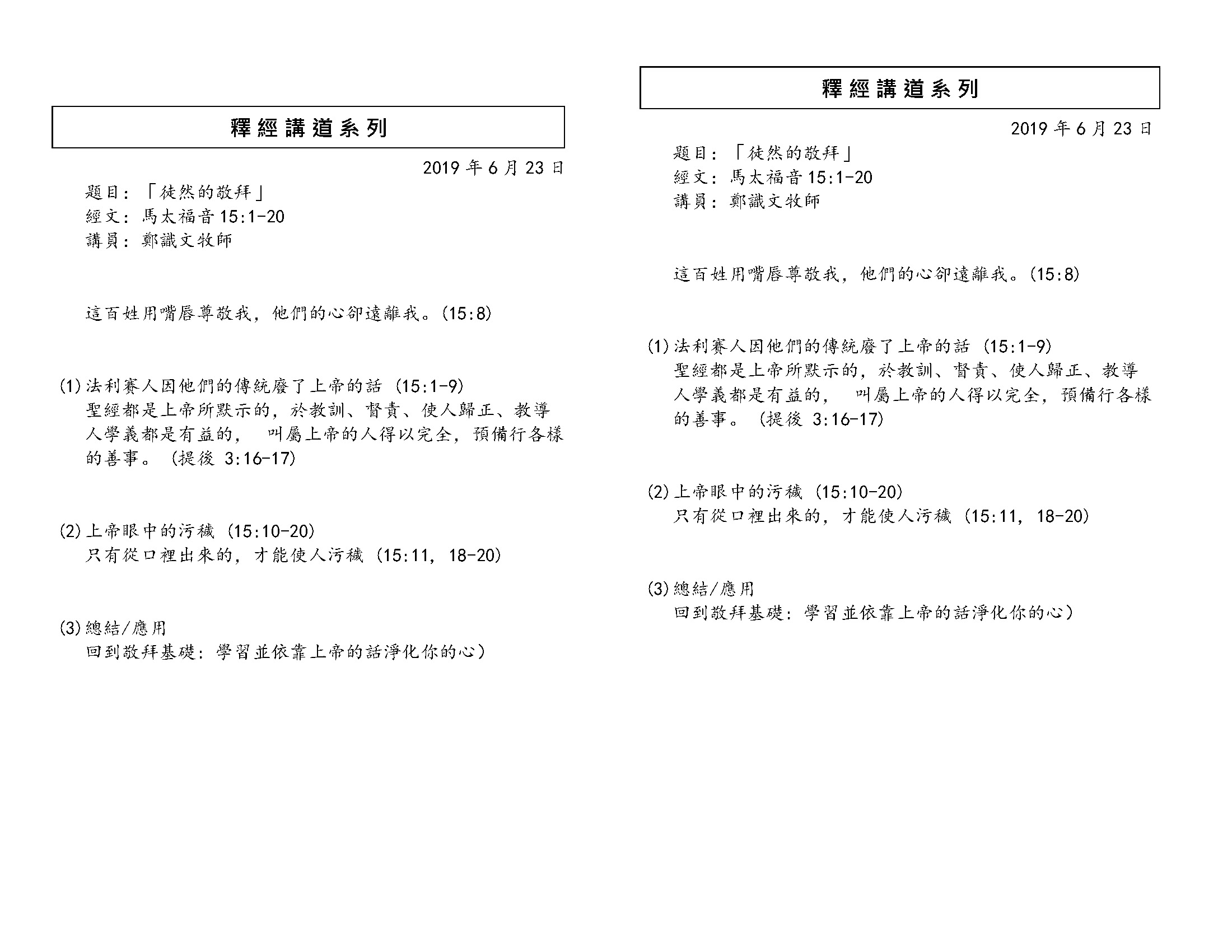 Chinese Bulletin 2019-6-23_Page_3.jpg