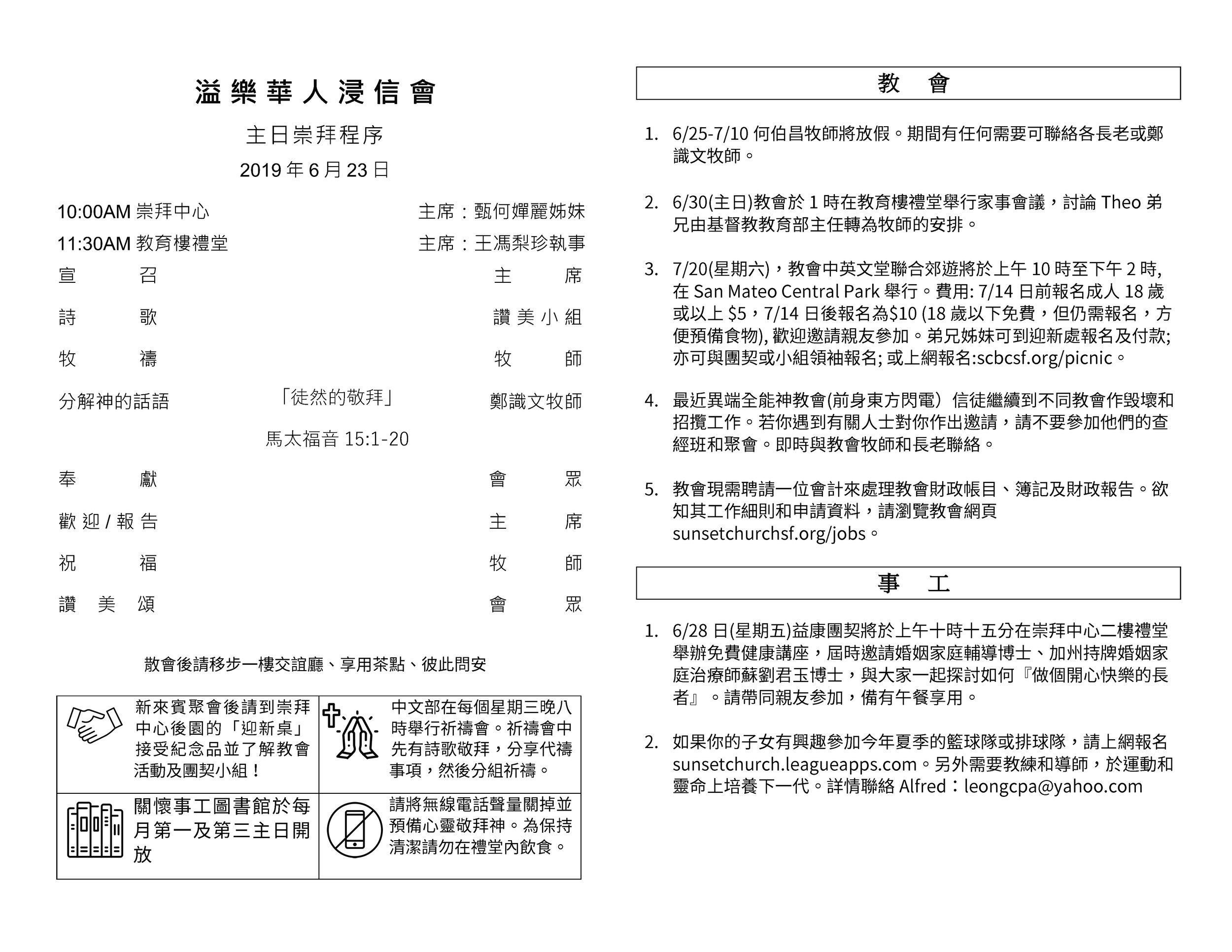 Chinese Bulletin 2019-6-23_Page_2.jpg