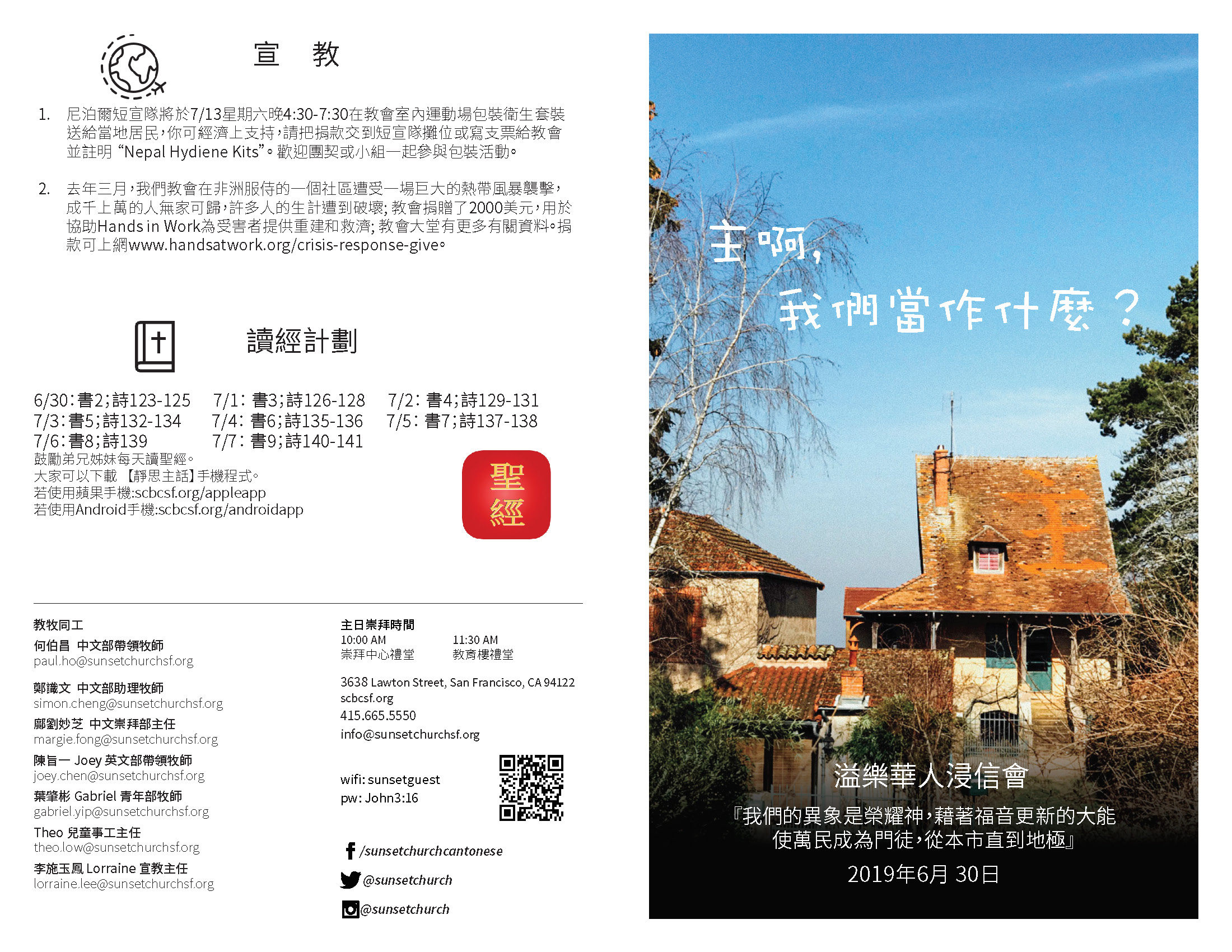 Chinese Bulletin 2019-6-30_Page_1.jpg