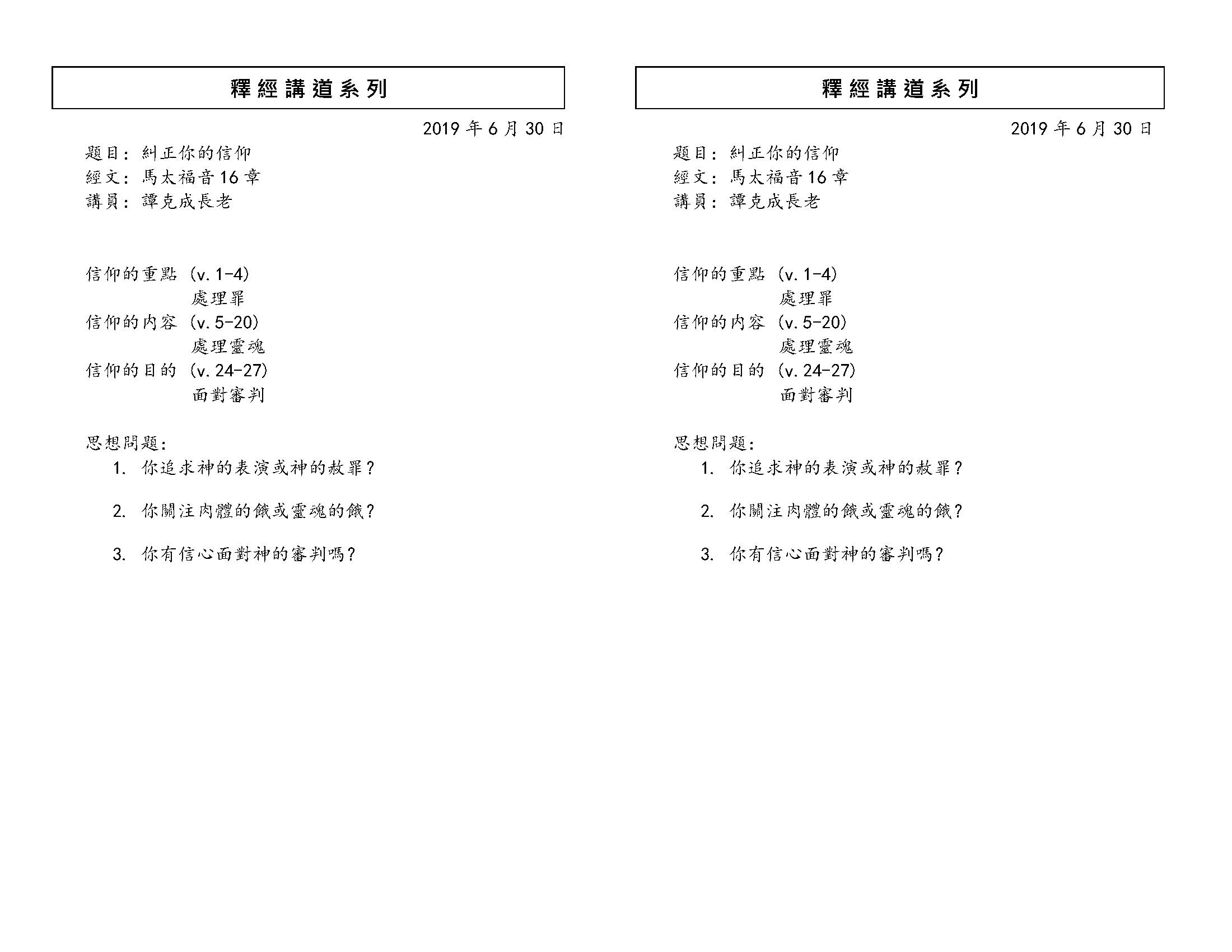 Chinese Bulletin 2019-6-30_Page_3.jpg