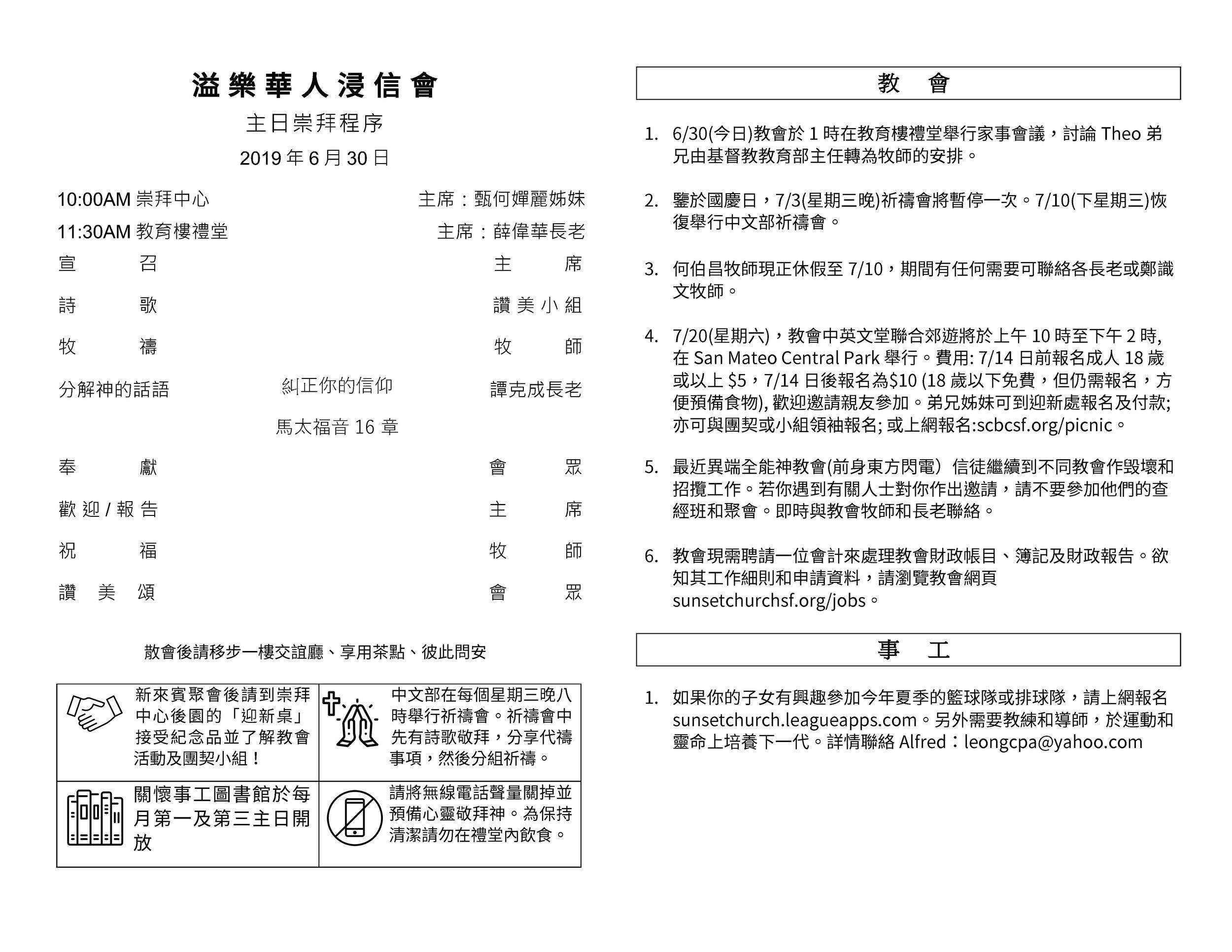 Chinese Bulletin 2019-6-30_Page_2.jpg