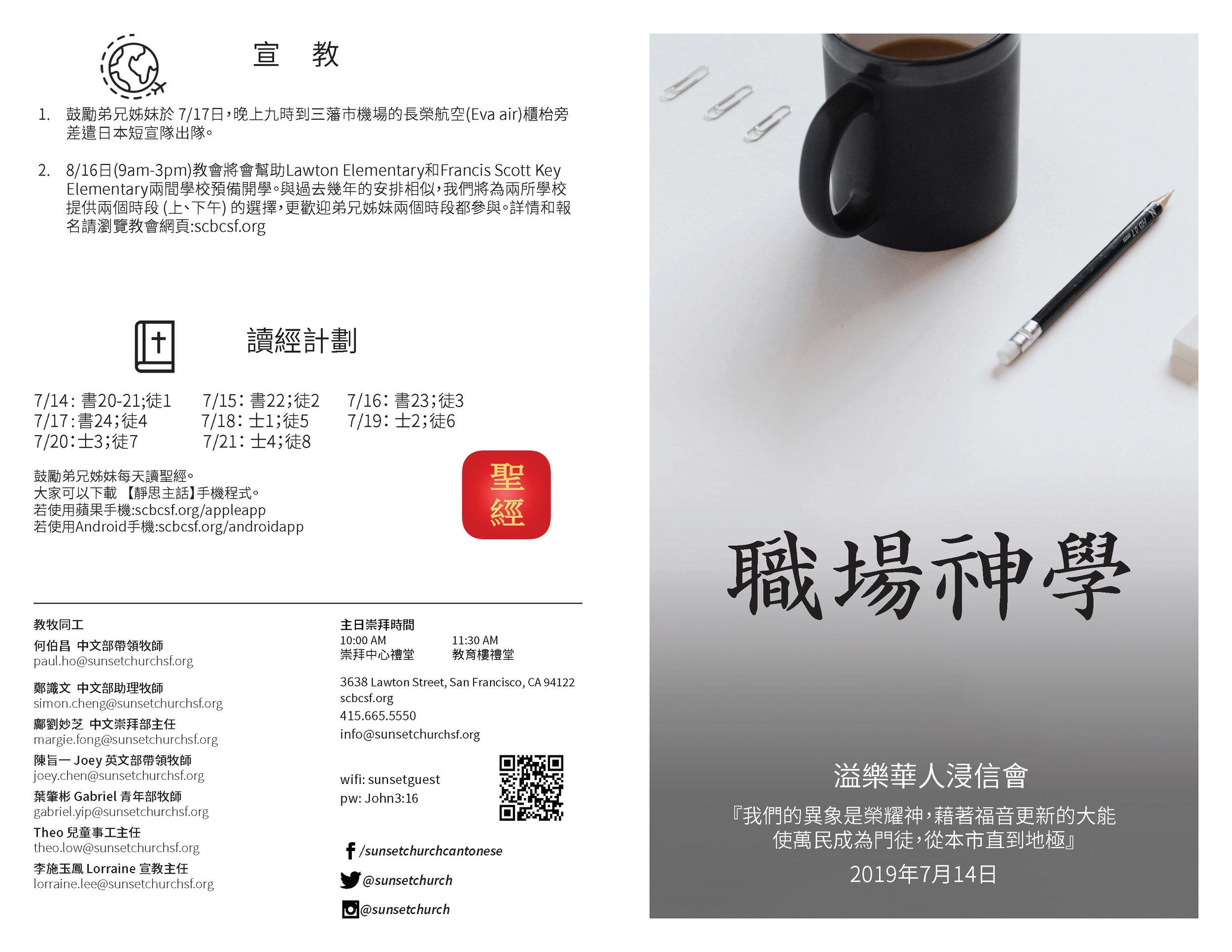 Chinese Bulletin 2019-7-14_Page_1.jpg