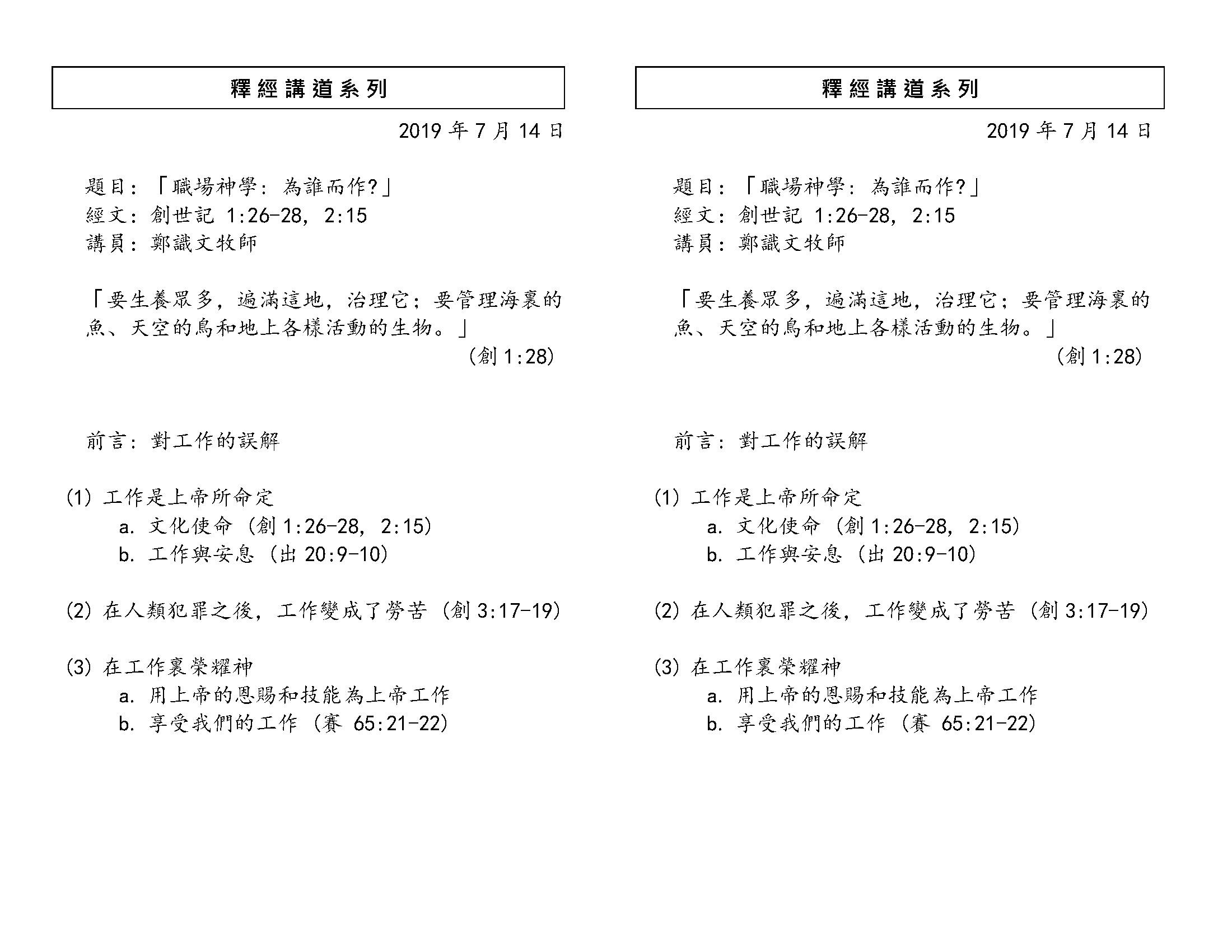 Chinese Bulletin 2019-7-14_Page_3.jpg