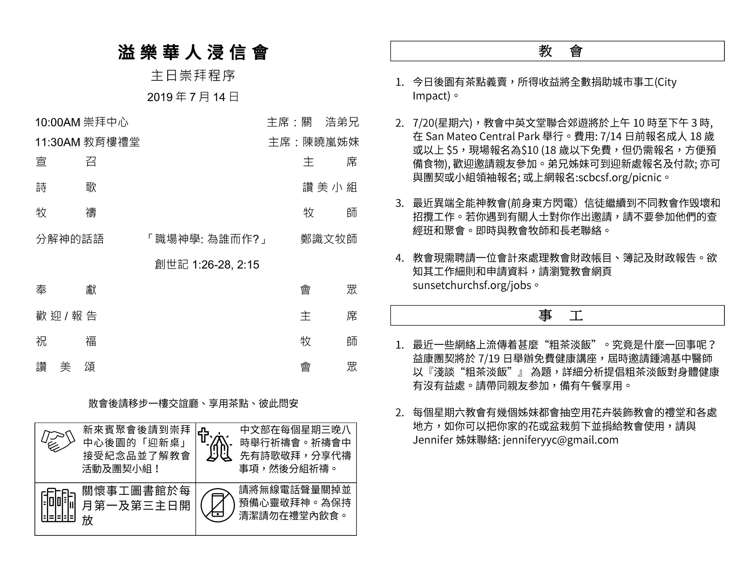 Chinese Bulletin 2019-7-14_Page_2.jpg