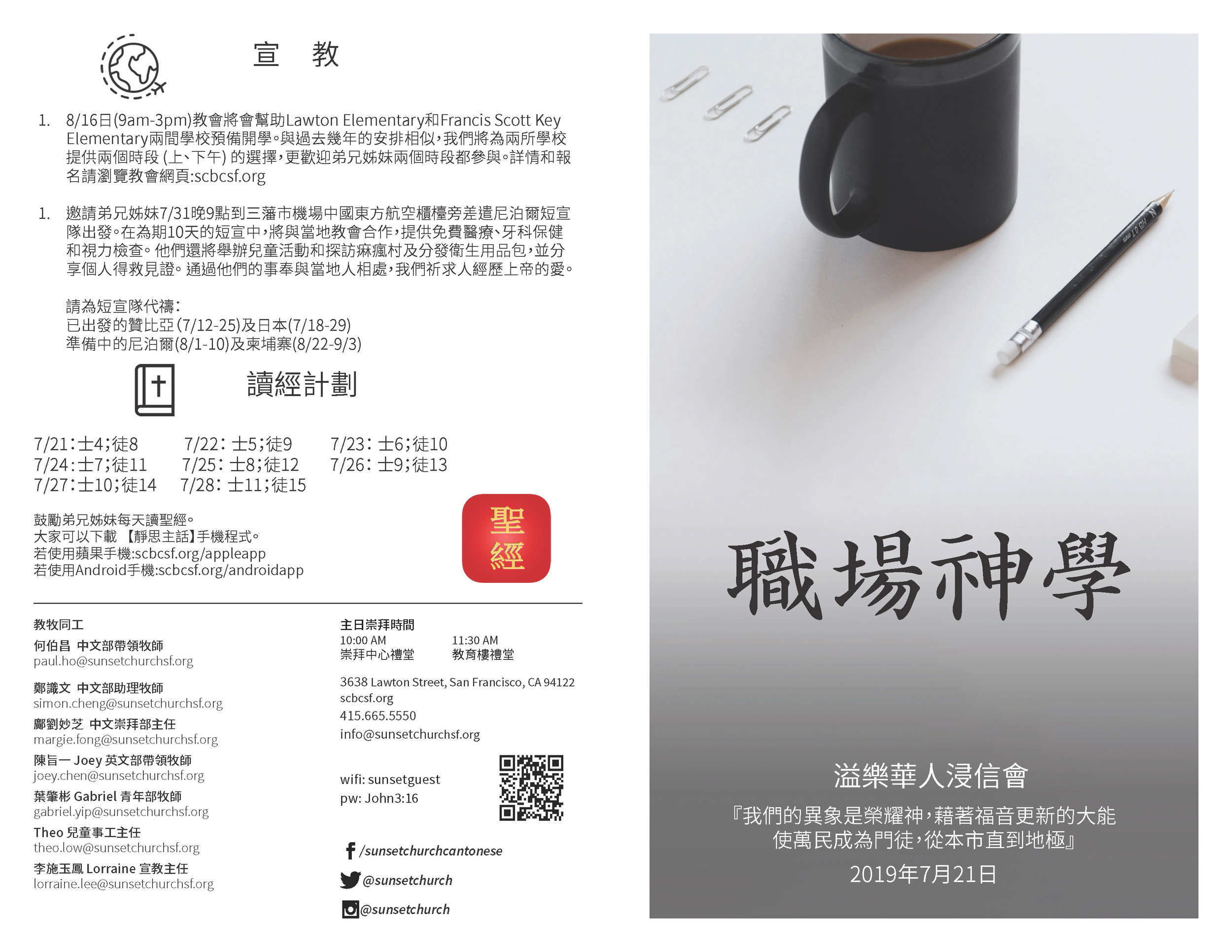 Chinese Bulletin 2019-7-21_Page_1.jpg