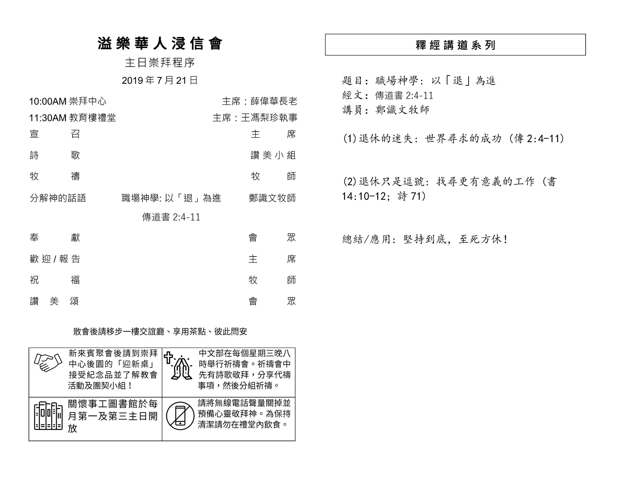 Chinese Bulletin 2019-7-21_Page_2.jpg