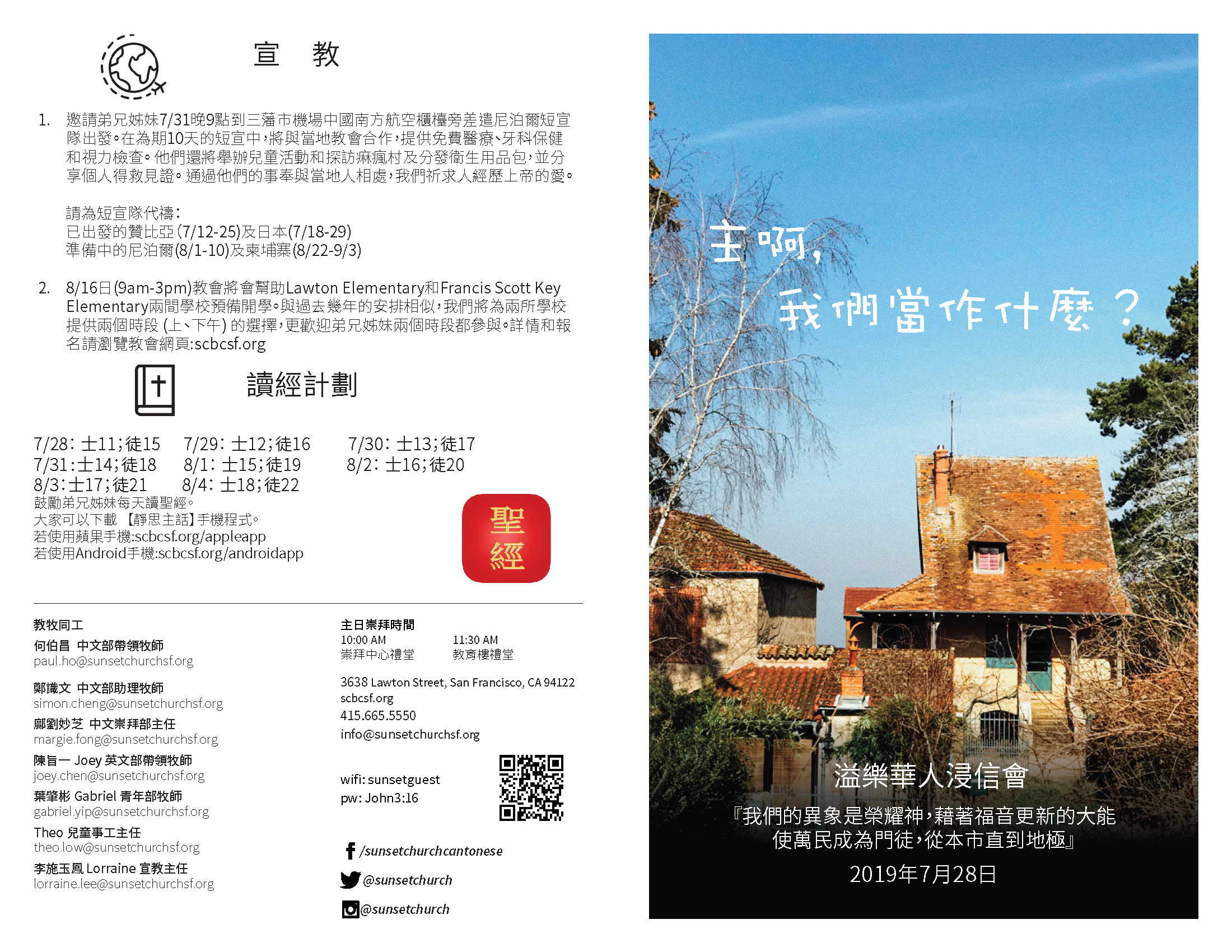 Chinese Bulletin 2019-7-28_Page_1.jpg