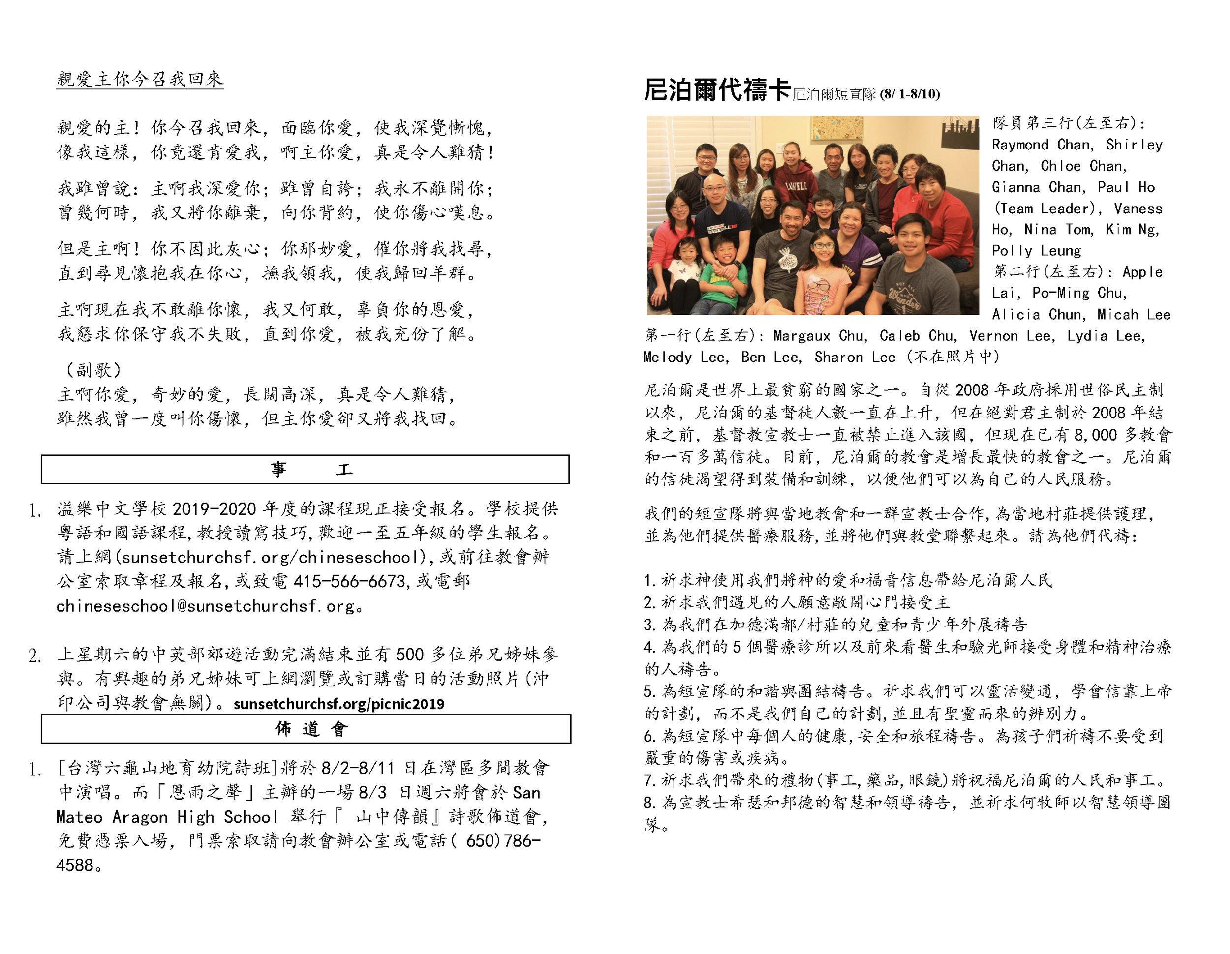 Chinese Bulletin 2019-7-28_Page_3.jpg