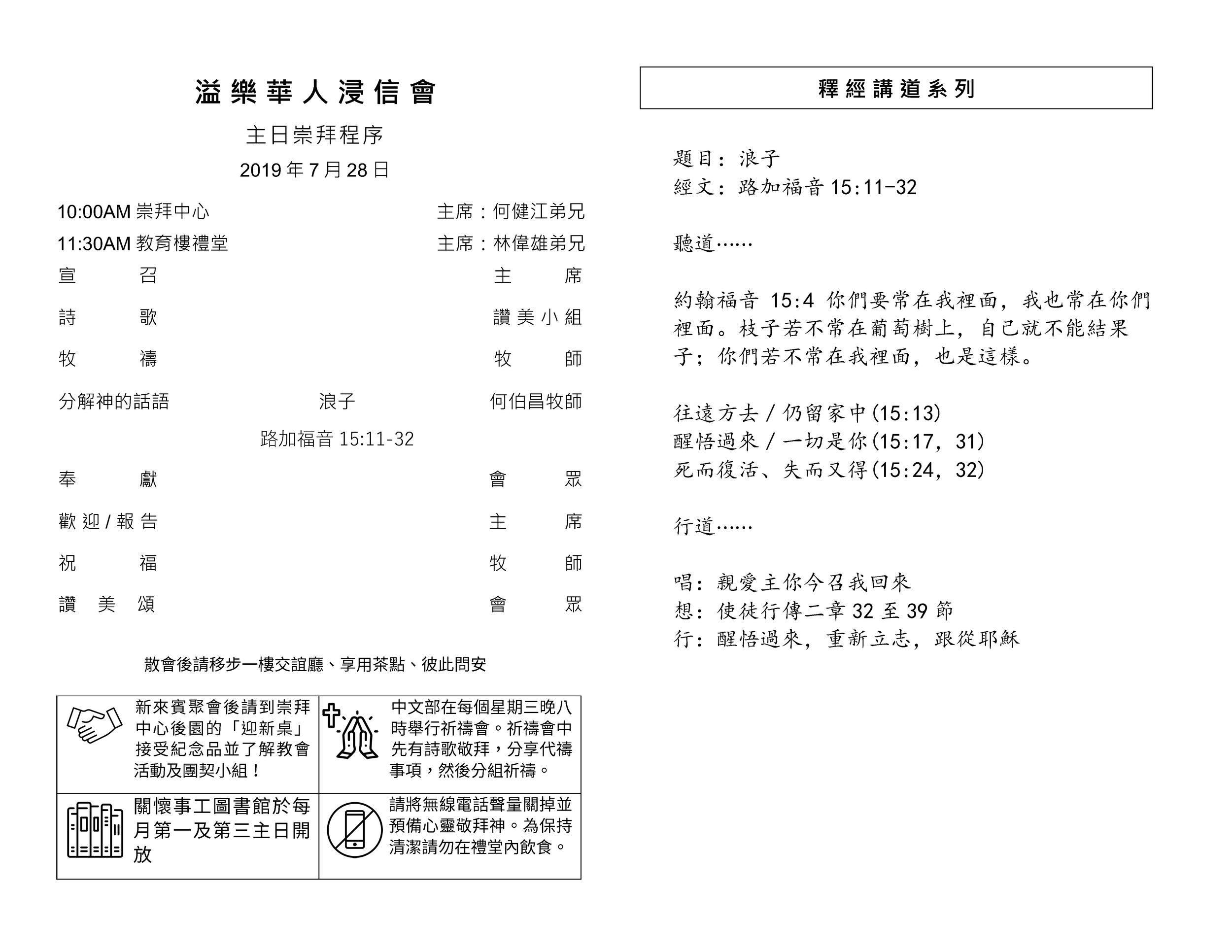 Chinese Bulletin 2019-7-28_Page_2.jpg