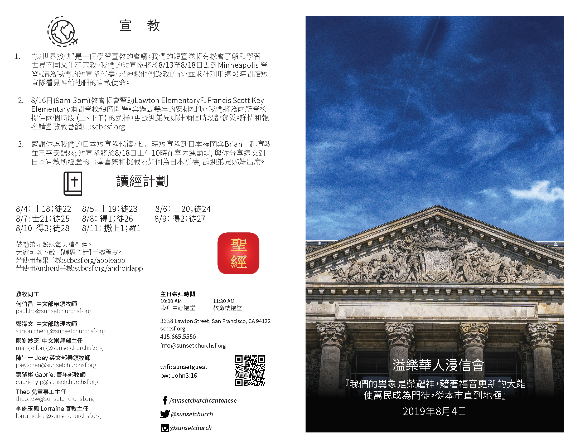 Chinese Bulletin 2019-8-4_Page_1.jpg