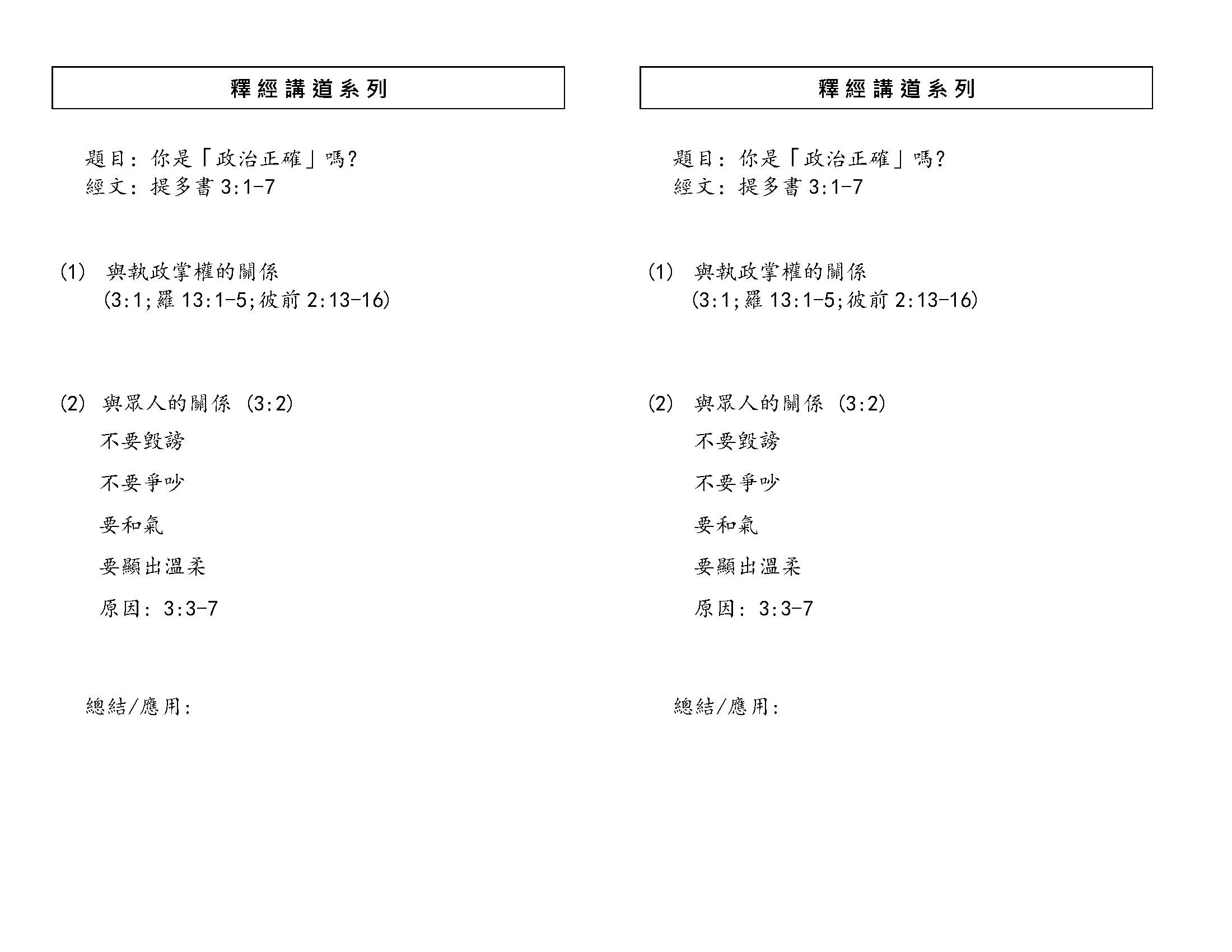 Chinese Bulletin 2019-8-4_Page_3.jpg